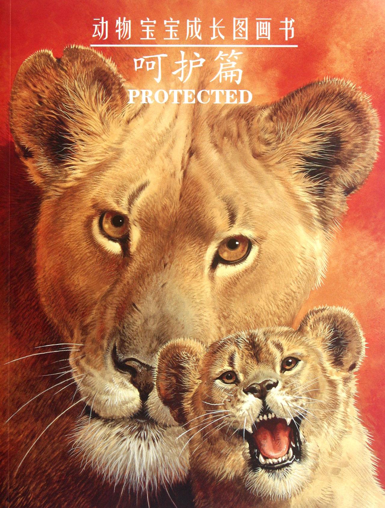 动物宝宝成长图画书(呵护篇)