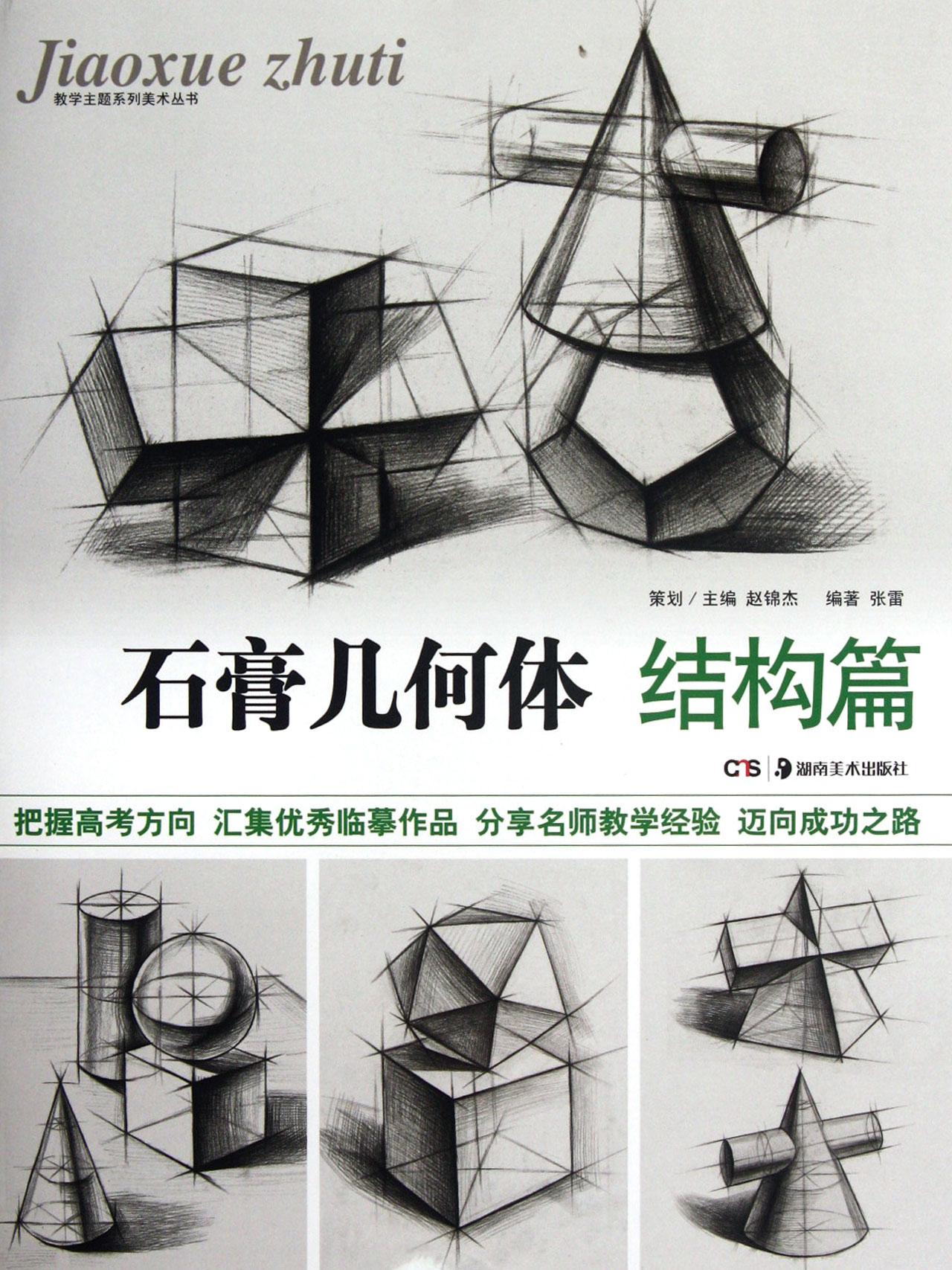 石膏几何体(结构篇)
