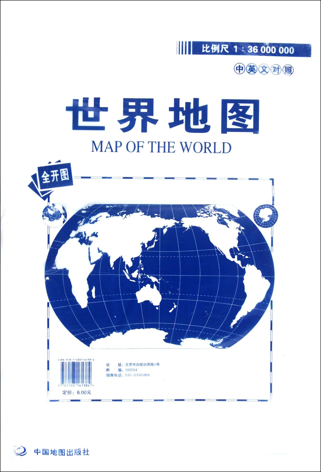 世界地图1:36000000中英文对照