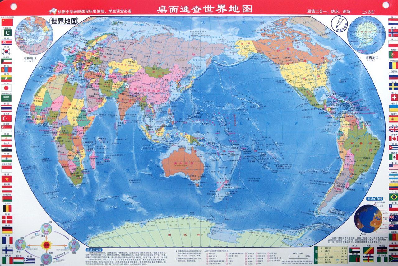 桌面速查中国地图世界地图(套装版)