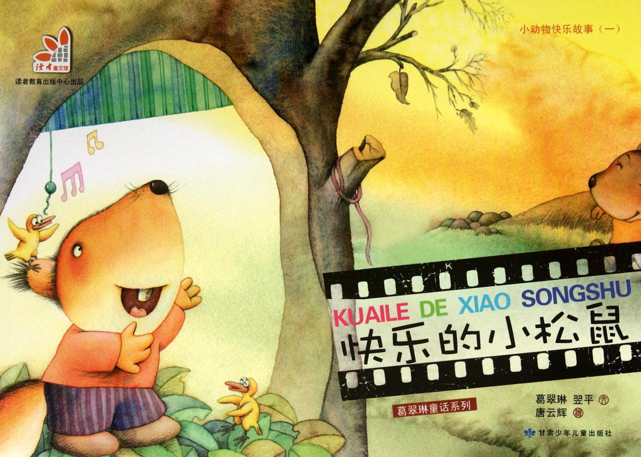 快乐的小松鼠小动物快乐故事1/葛翠琳童话系列