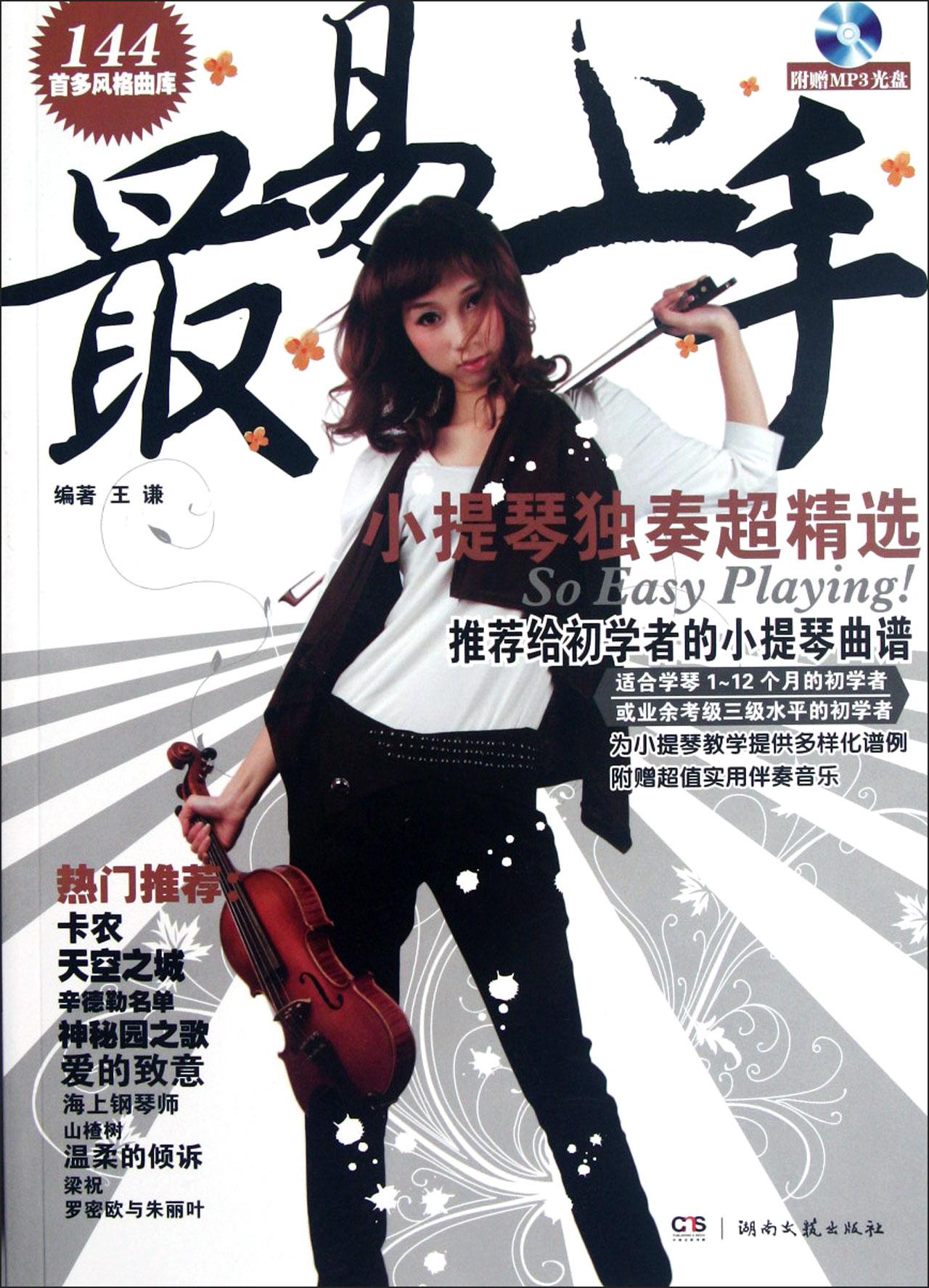 流行小提琴