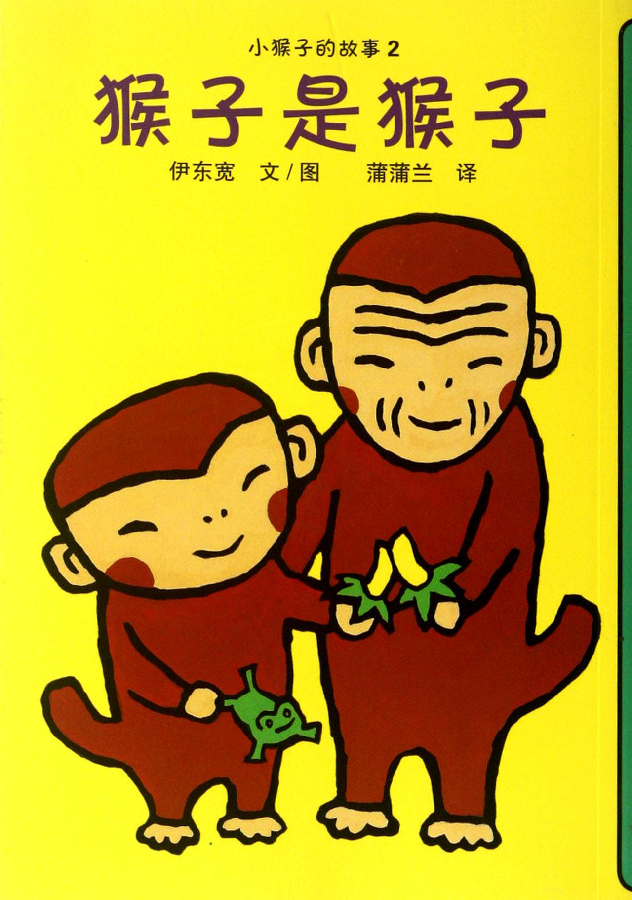 折猴子的步骤图