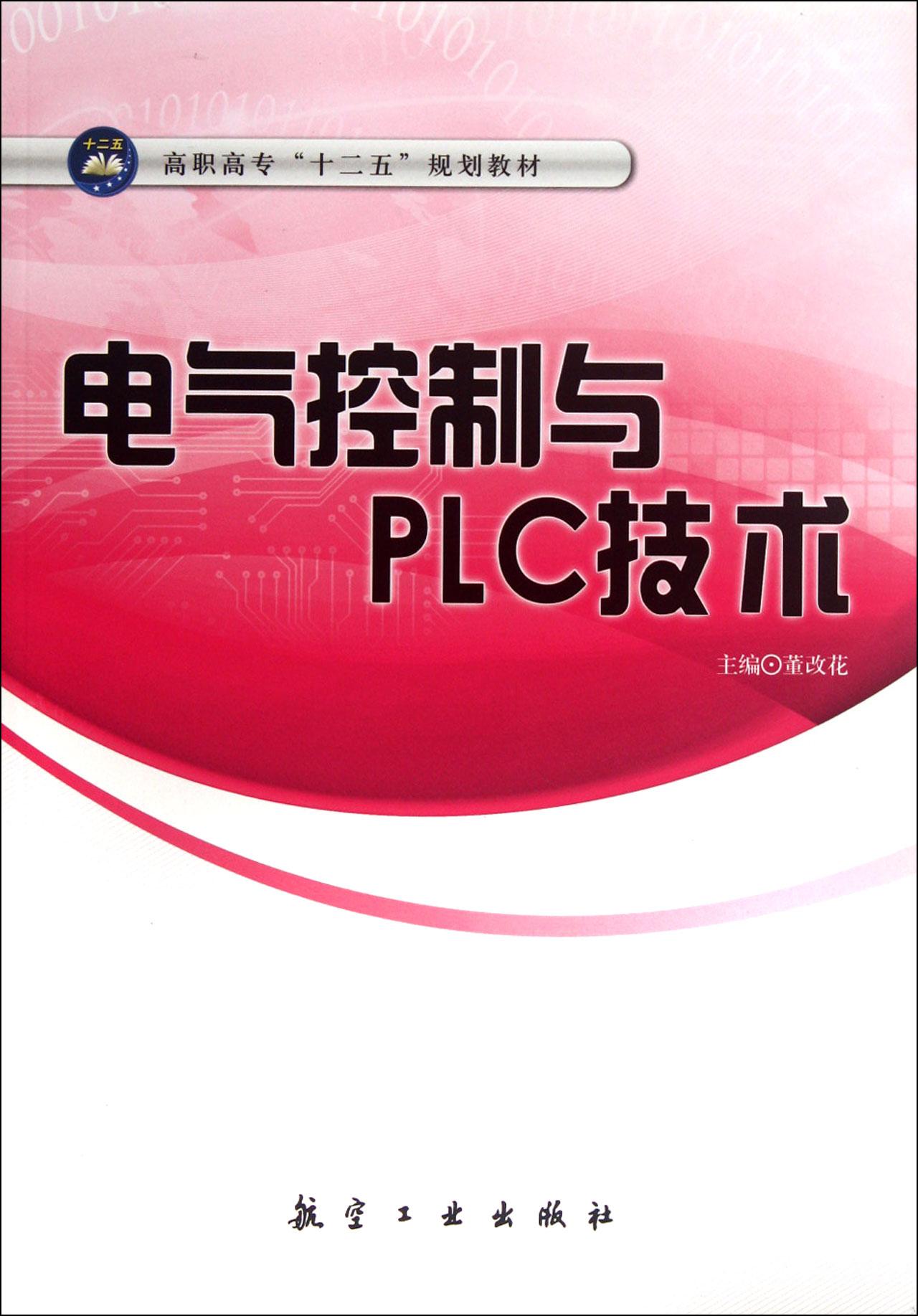 设计自动门plc控制系统