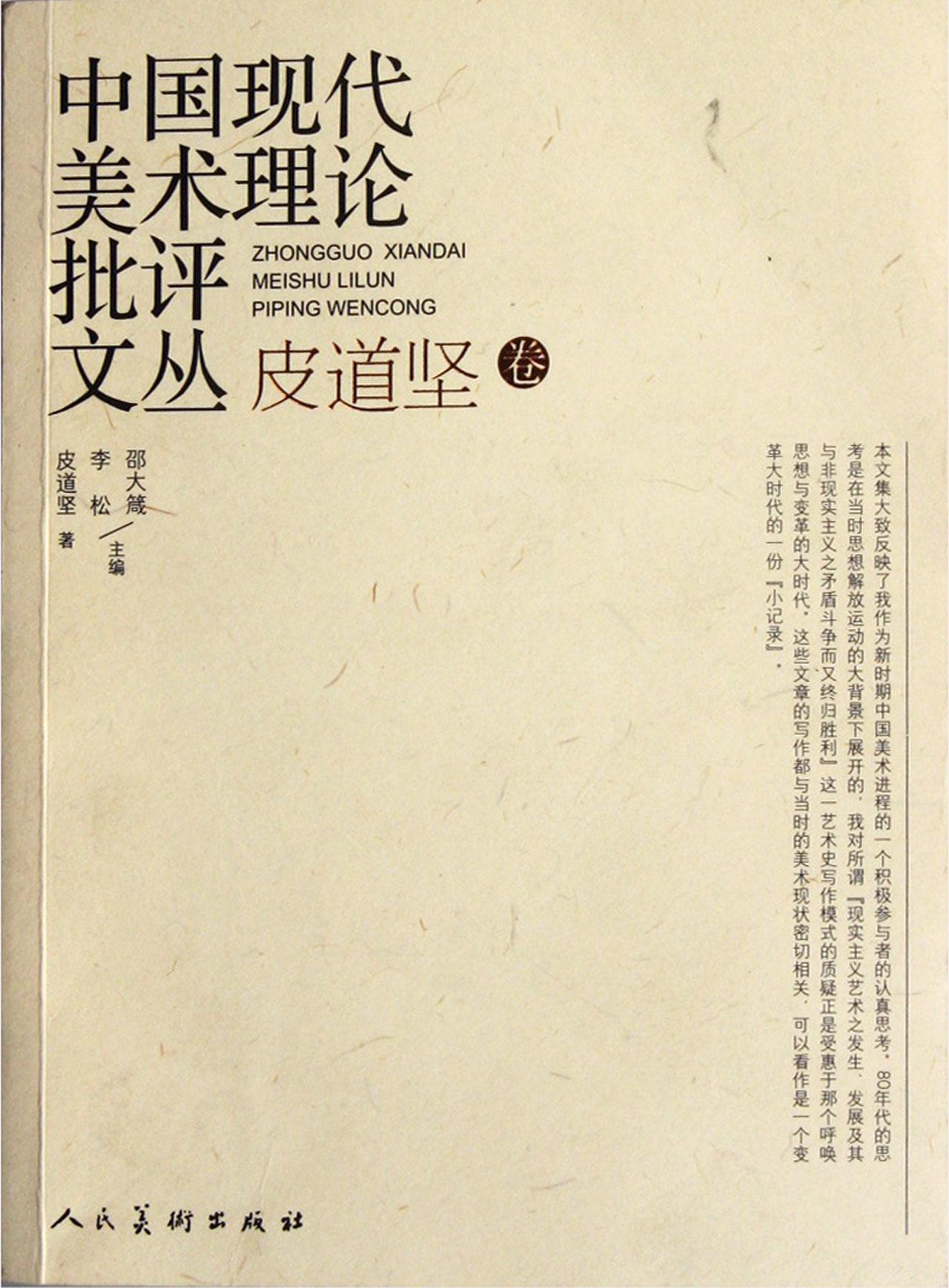 中国现代美术理论批评文丛(皮道坚卷)图片