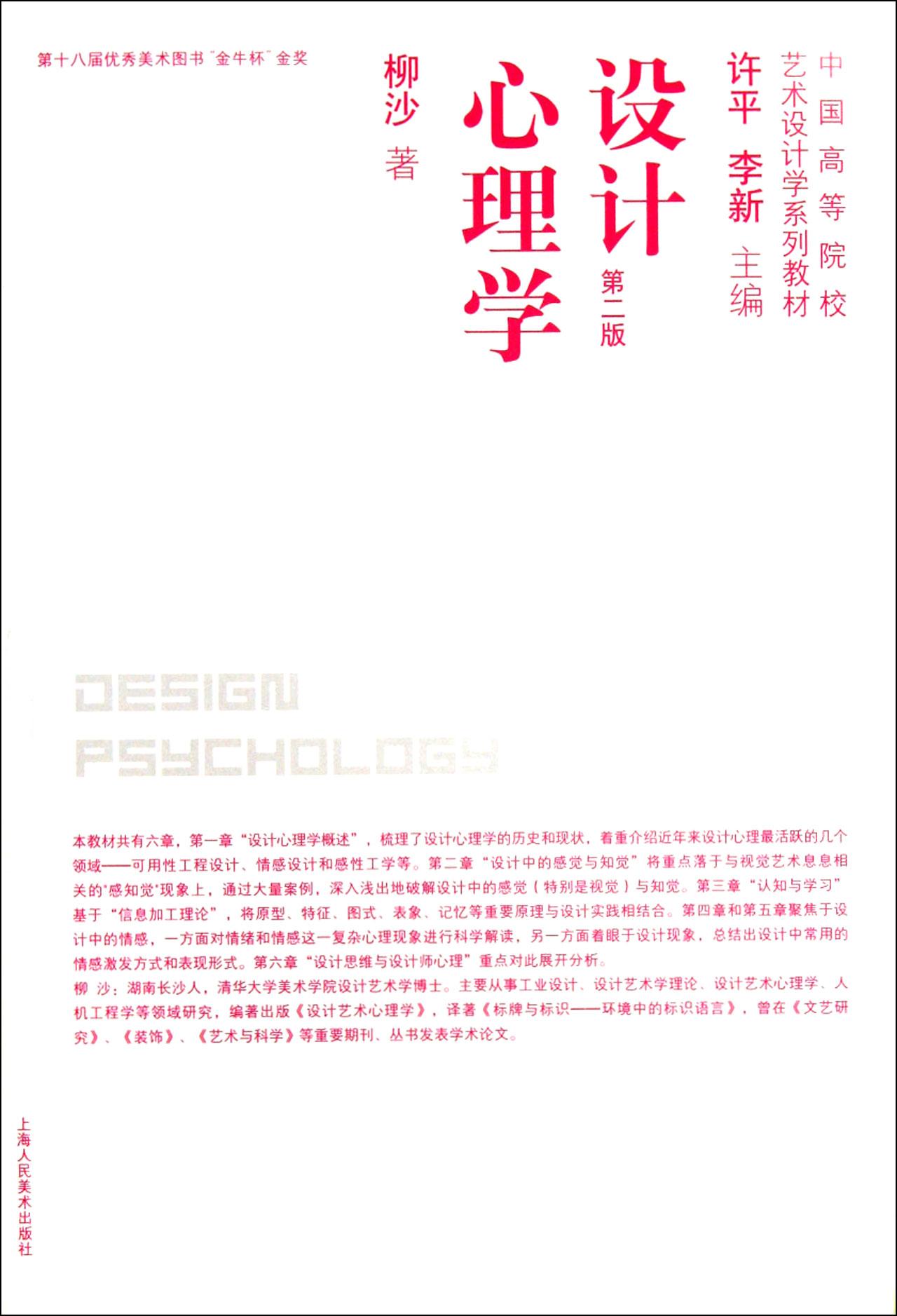 设计心理学(附光盘第2版中国高等院校艺术设计学系列教材)