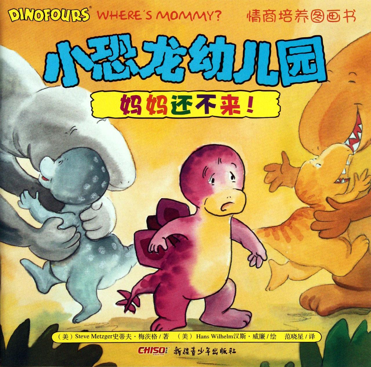 妈妈还不来/小恐龙幼儿园情商培养图画书