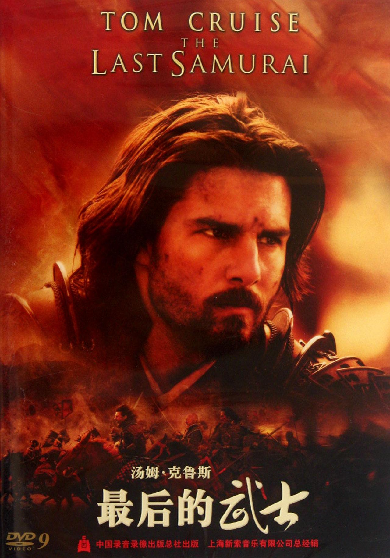 dvd-9最后的武士