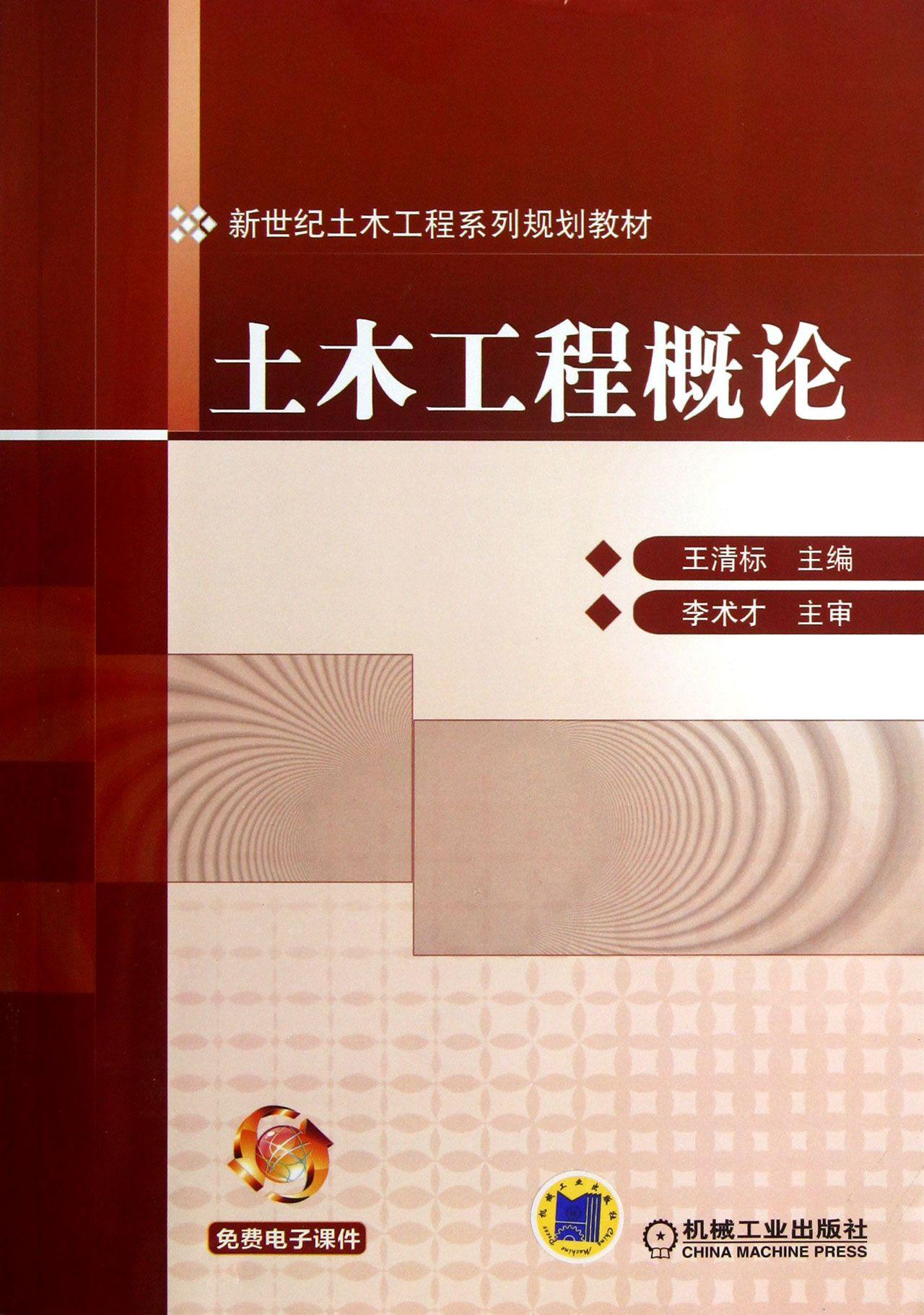 土木工程概论(新世纪土木工程系列规划教材)