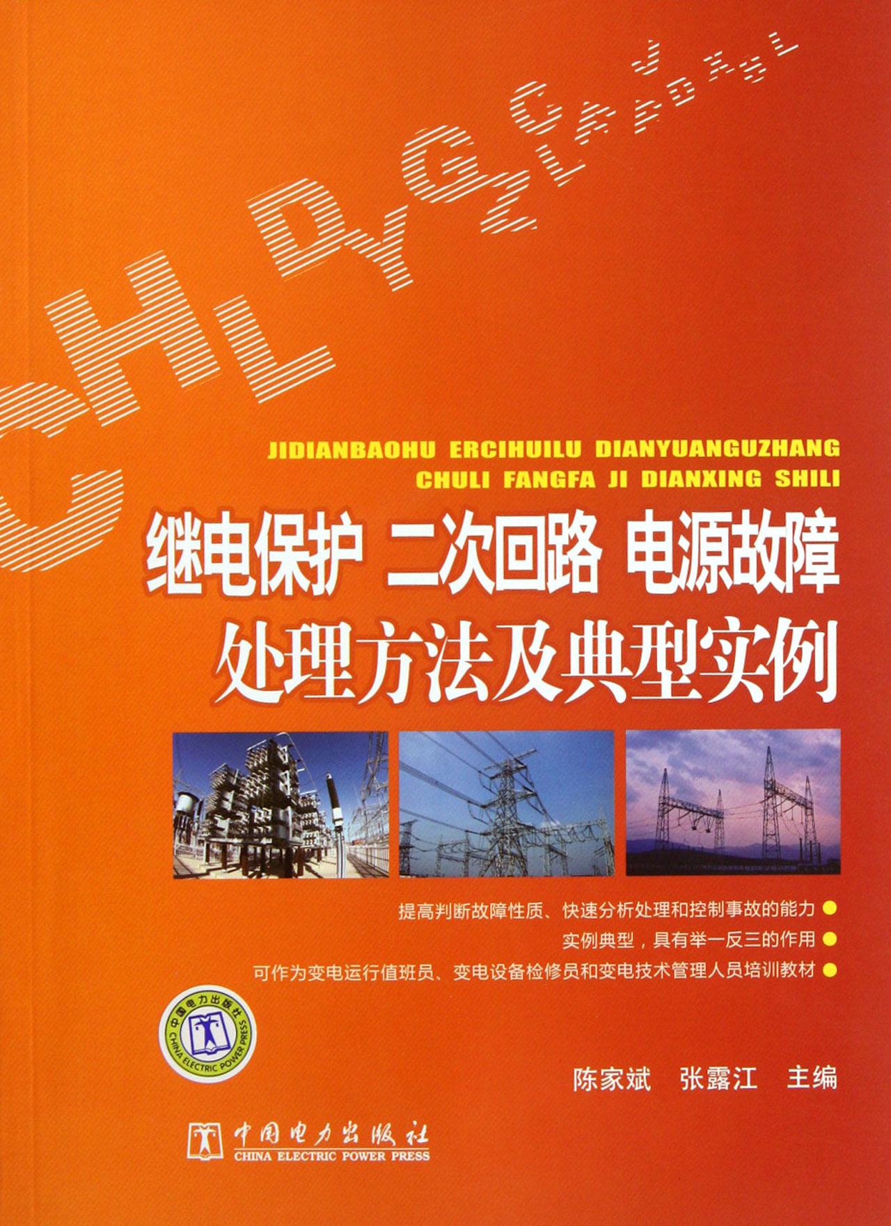 继电保护二次回路电源故障处理方法及典型实例