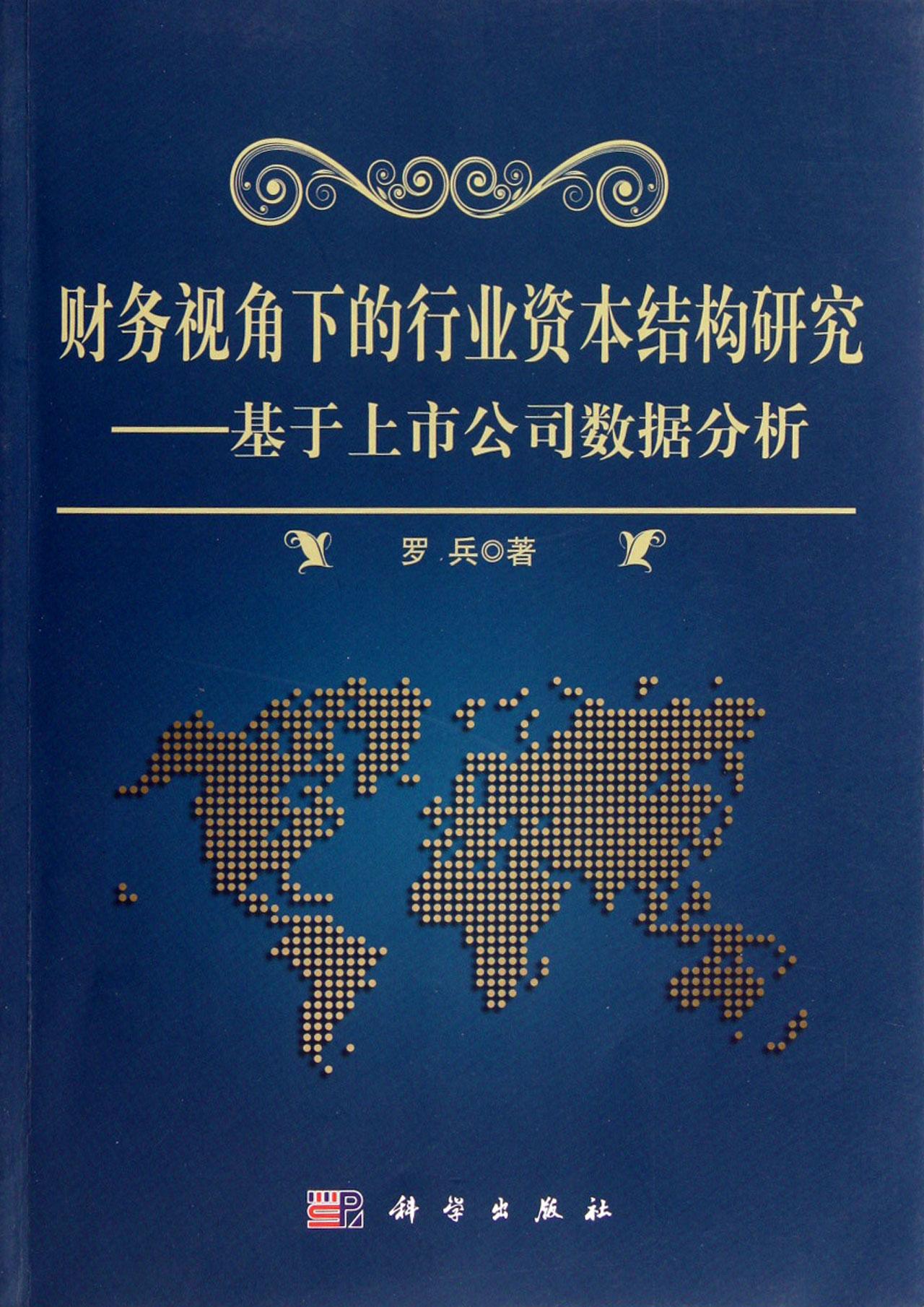 业资本结构数据分析及