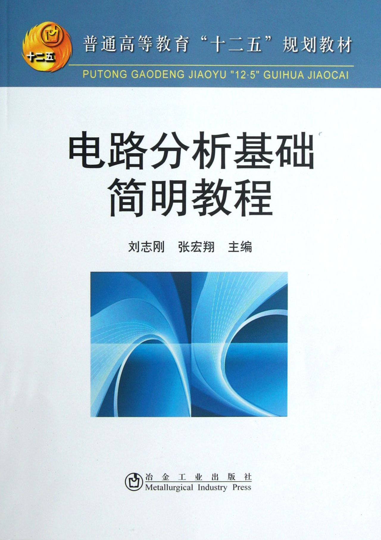电路分析基础简明教程(普通高等教育十二五规划教材)