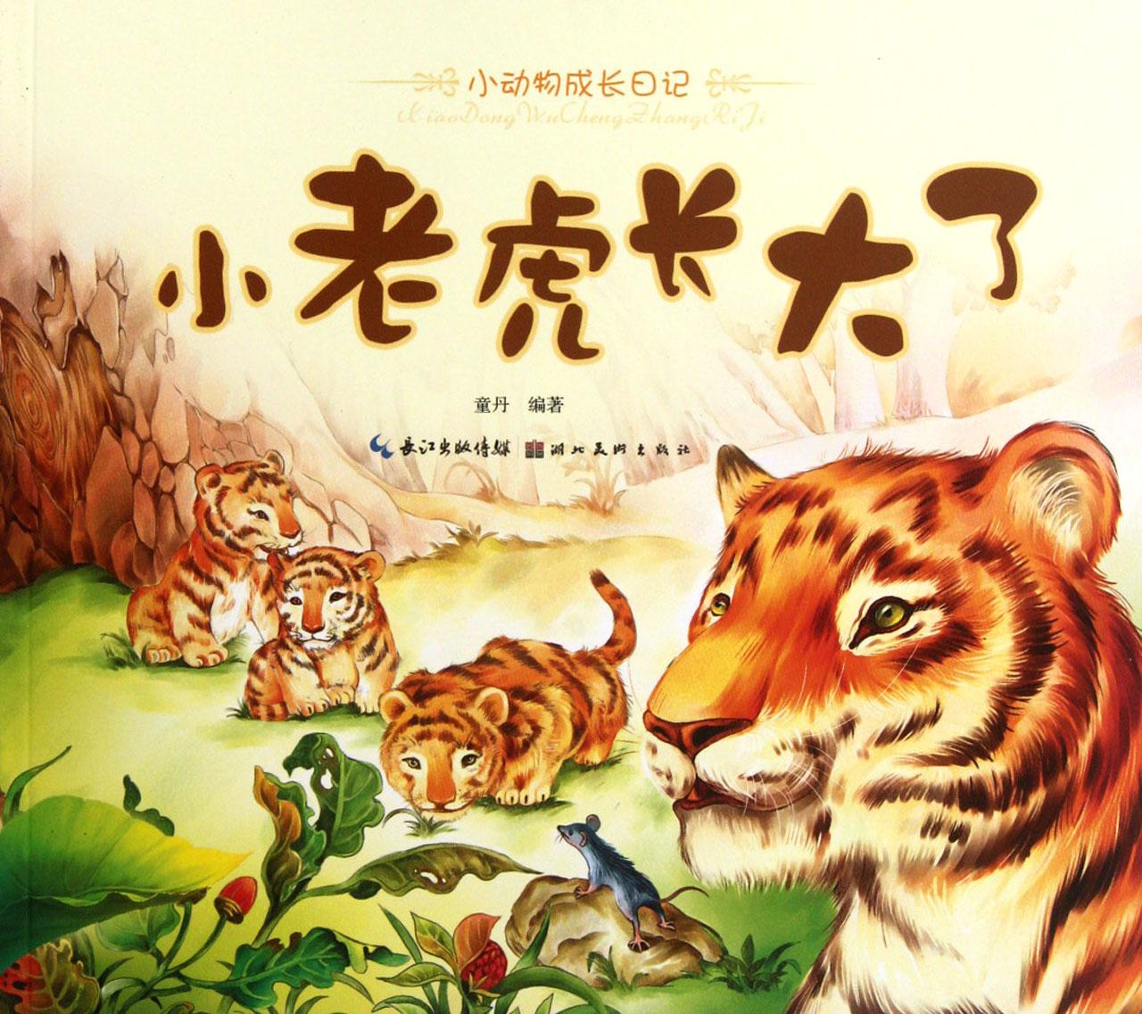 小老虎长大了