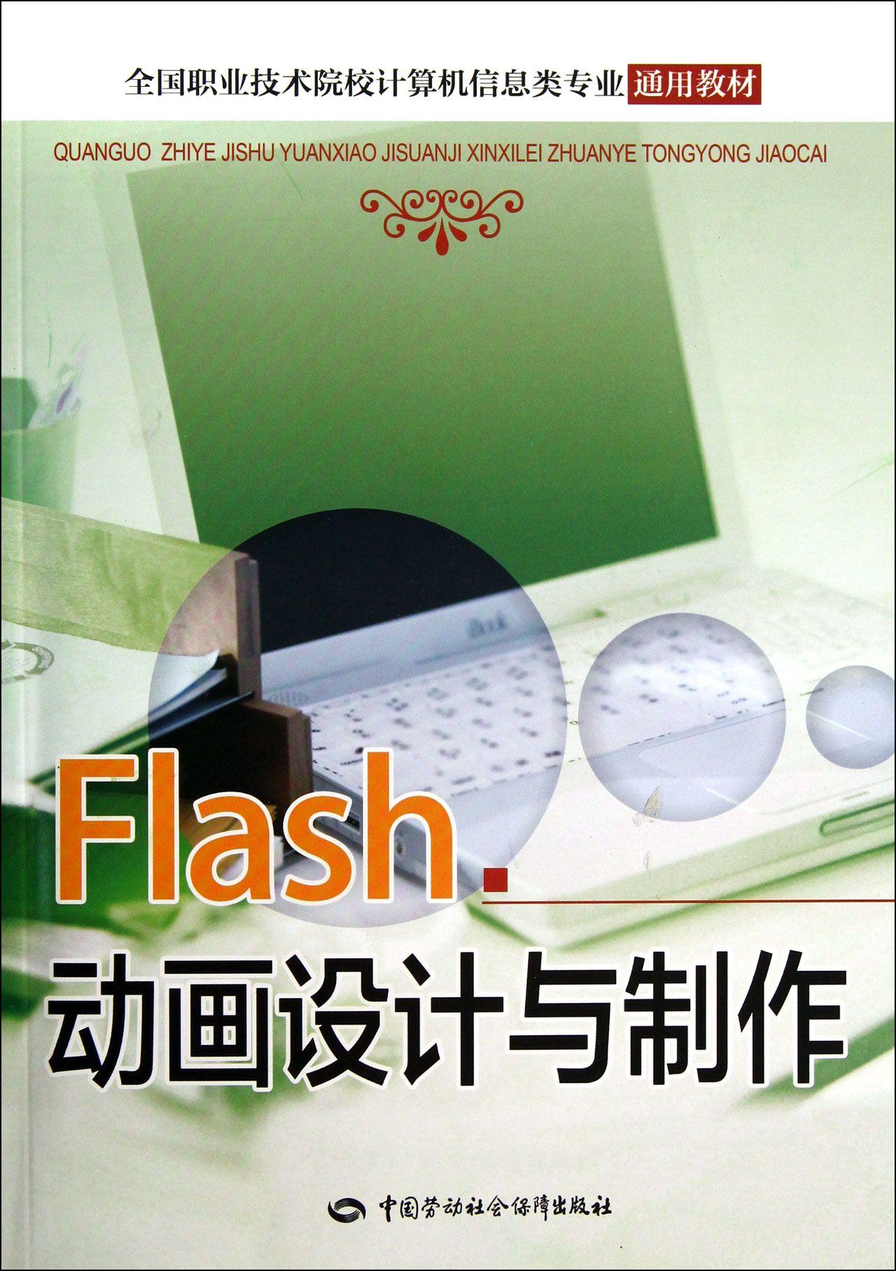 flash动画设计与制作(全国职业技术院校计算机