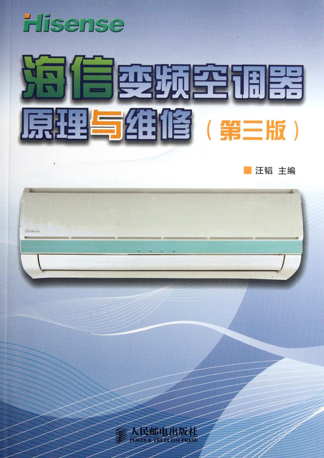 室外机电路原理分析