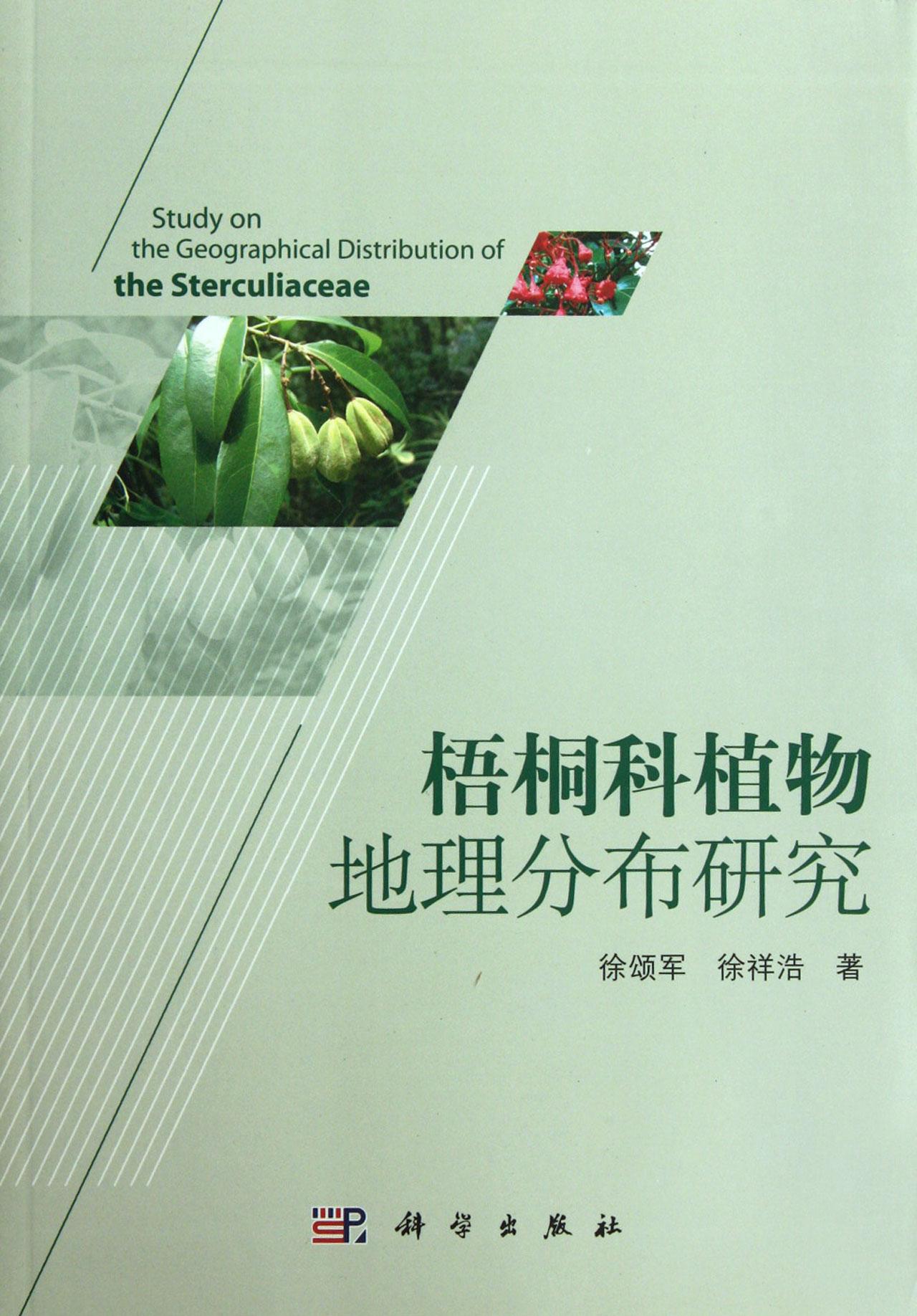 梧桐科植物地理分布研究