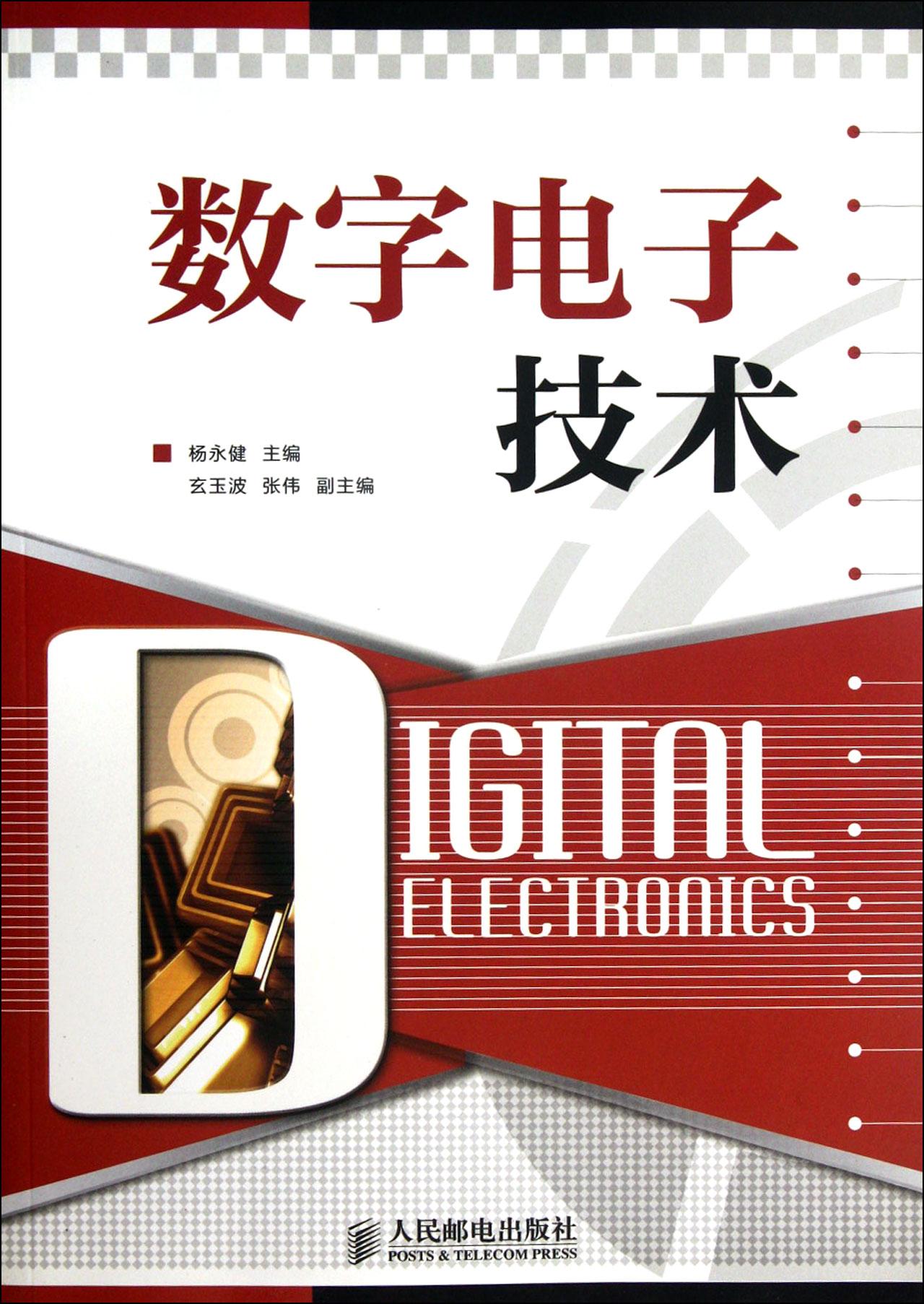 数字电子技术_沪江网店