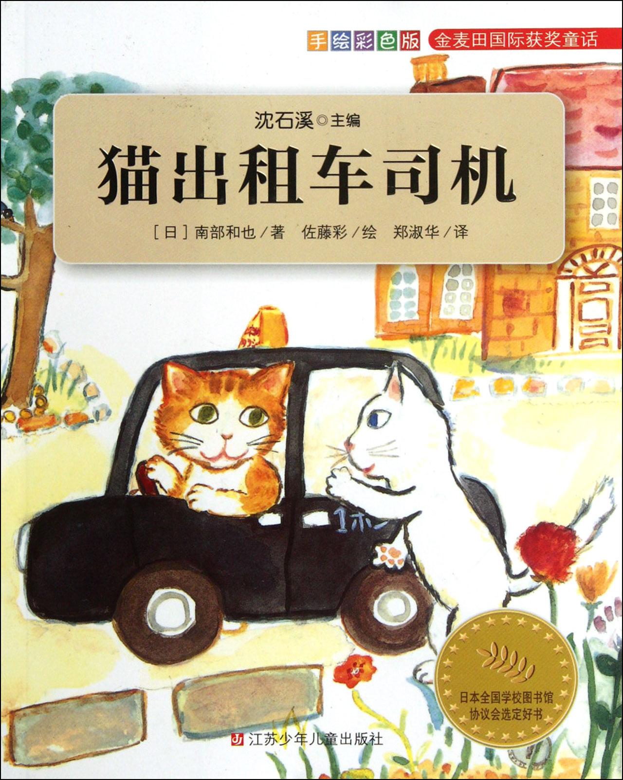 猫出租车司机(手绘彩色版)