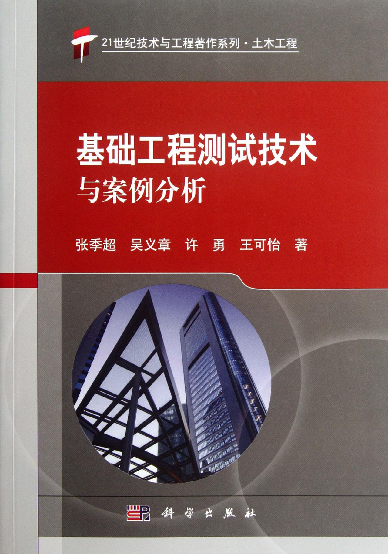 基础工程测试技术与案例分析(土木工程)
