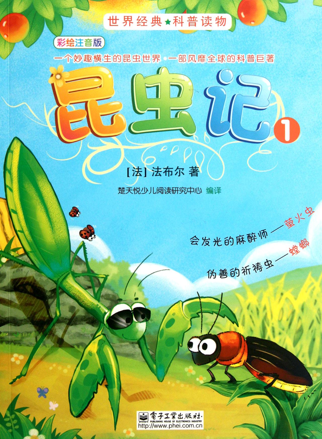 昆虫记(1彩绘注音版)