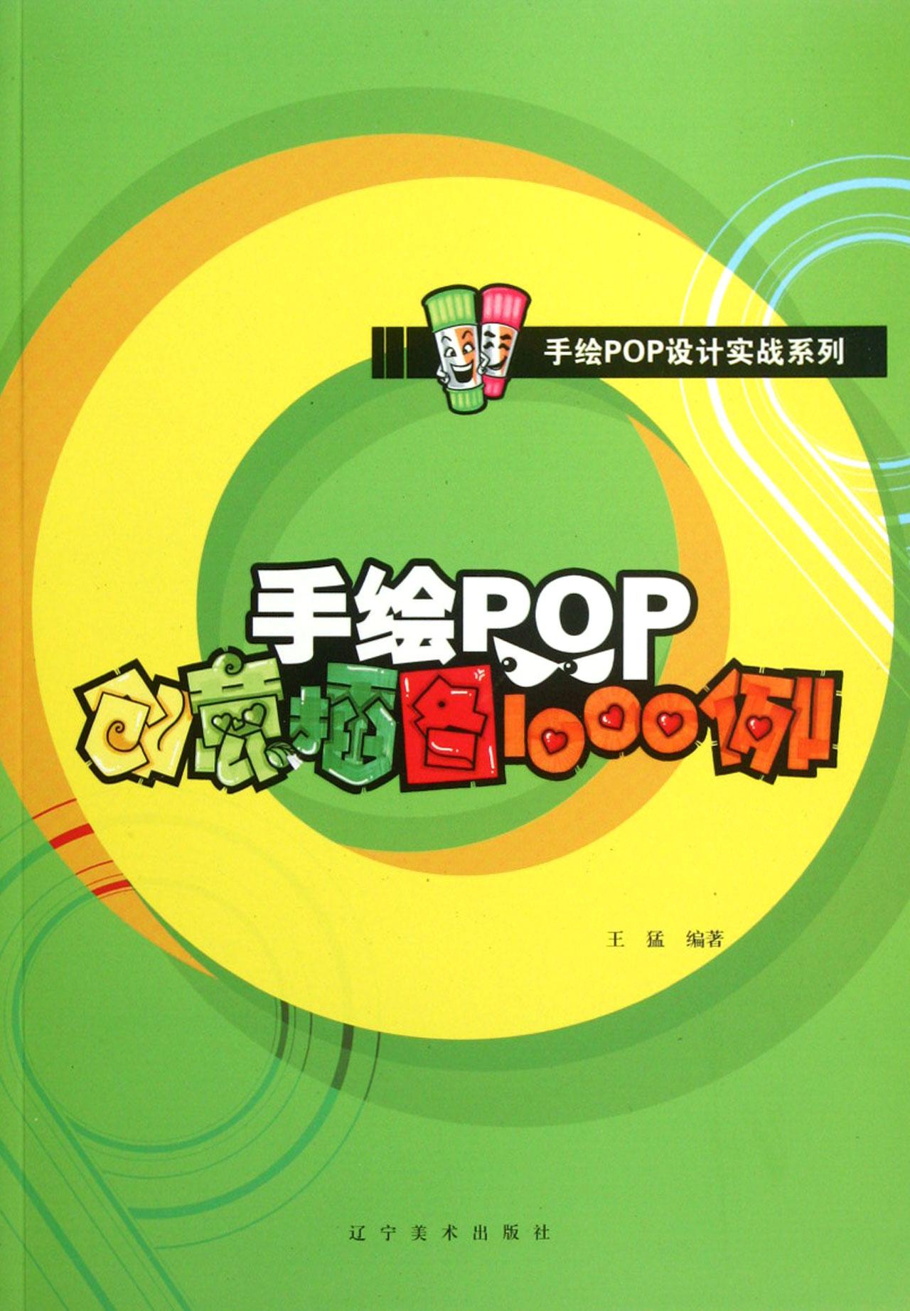 手绘pop创意插图1000例
