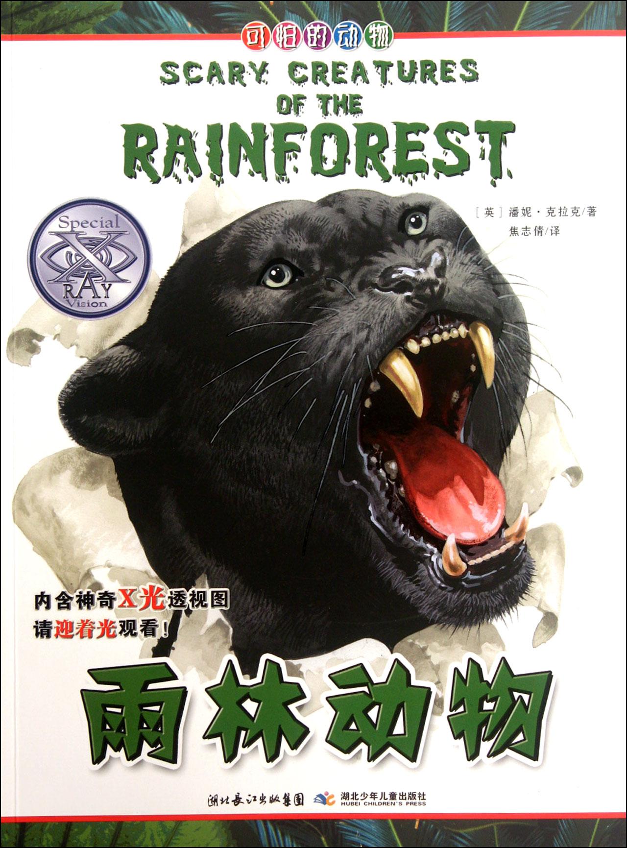 可怕的动物.雨林动物;; 可怕的动物.