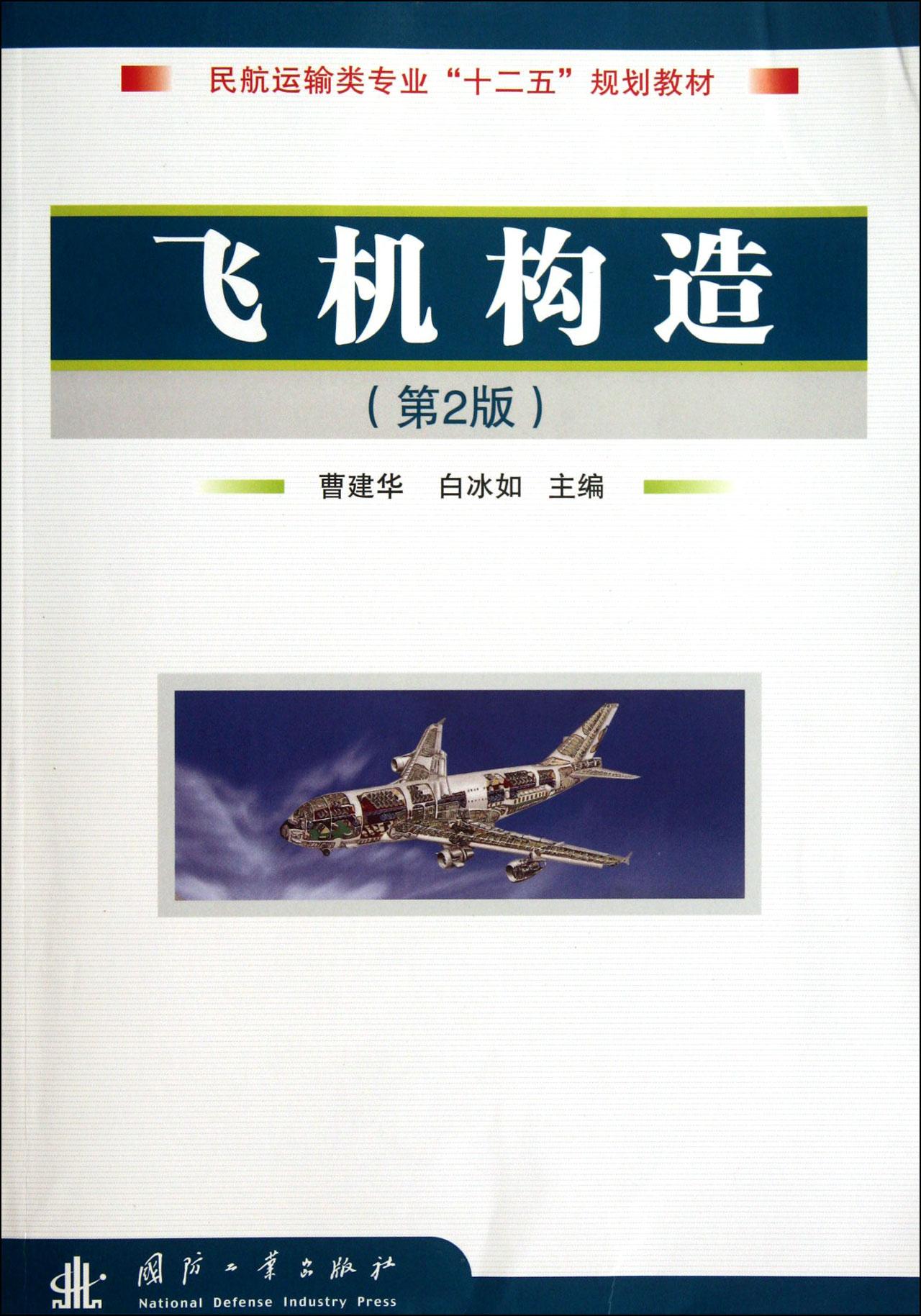 飞机构造(第2版民航运输类专业十二五规划教材)