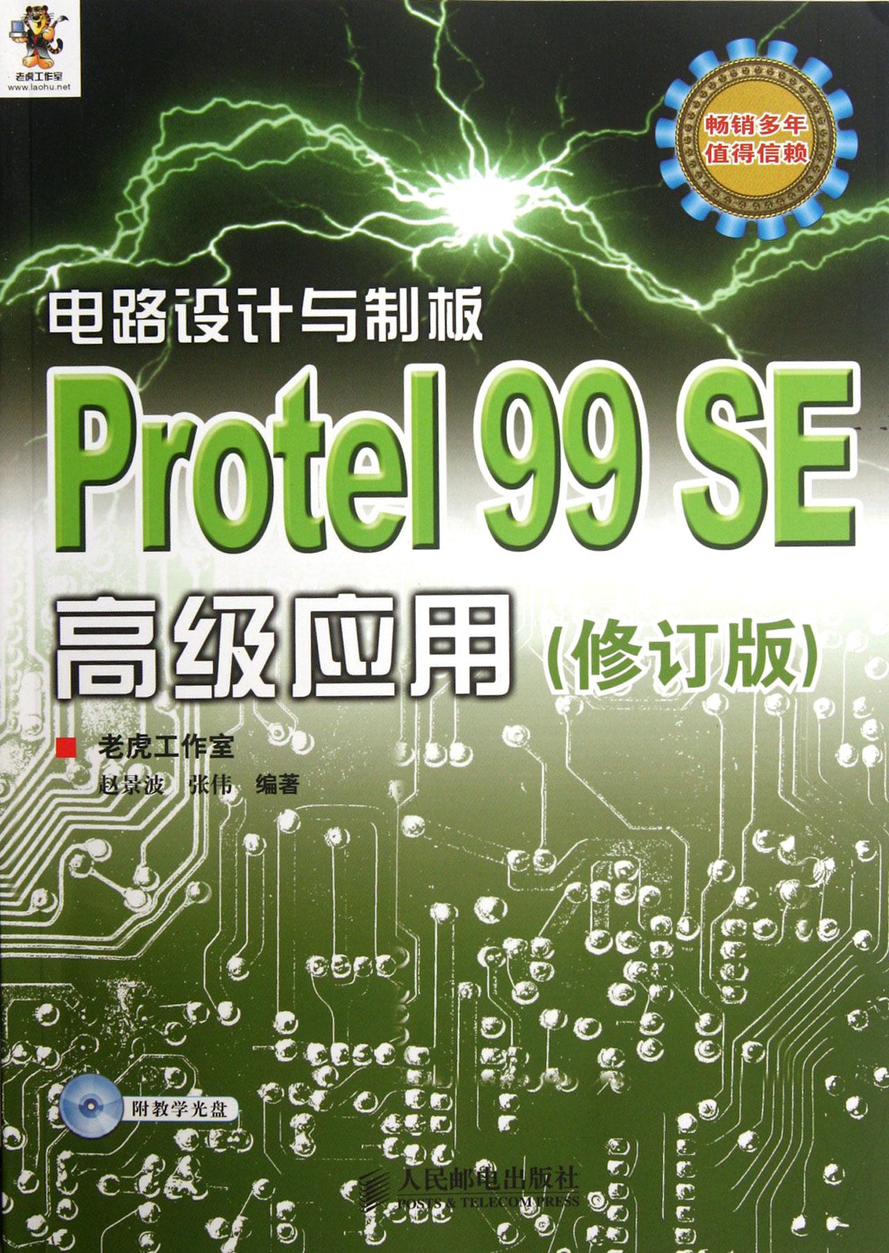 电路设计与制板(附光盘protel99se高级应用修订版)