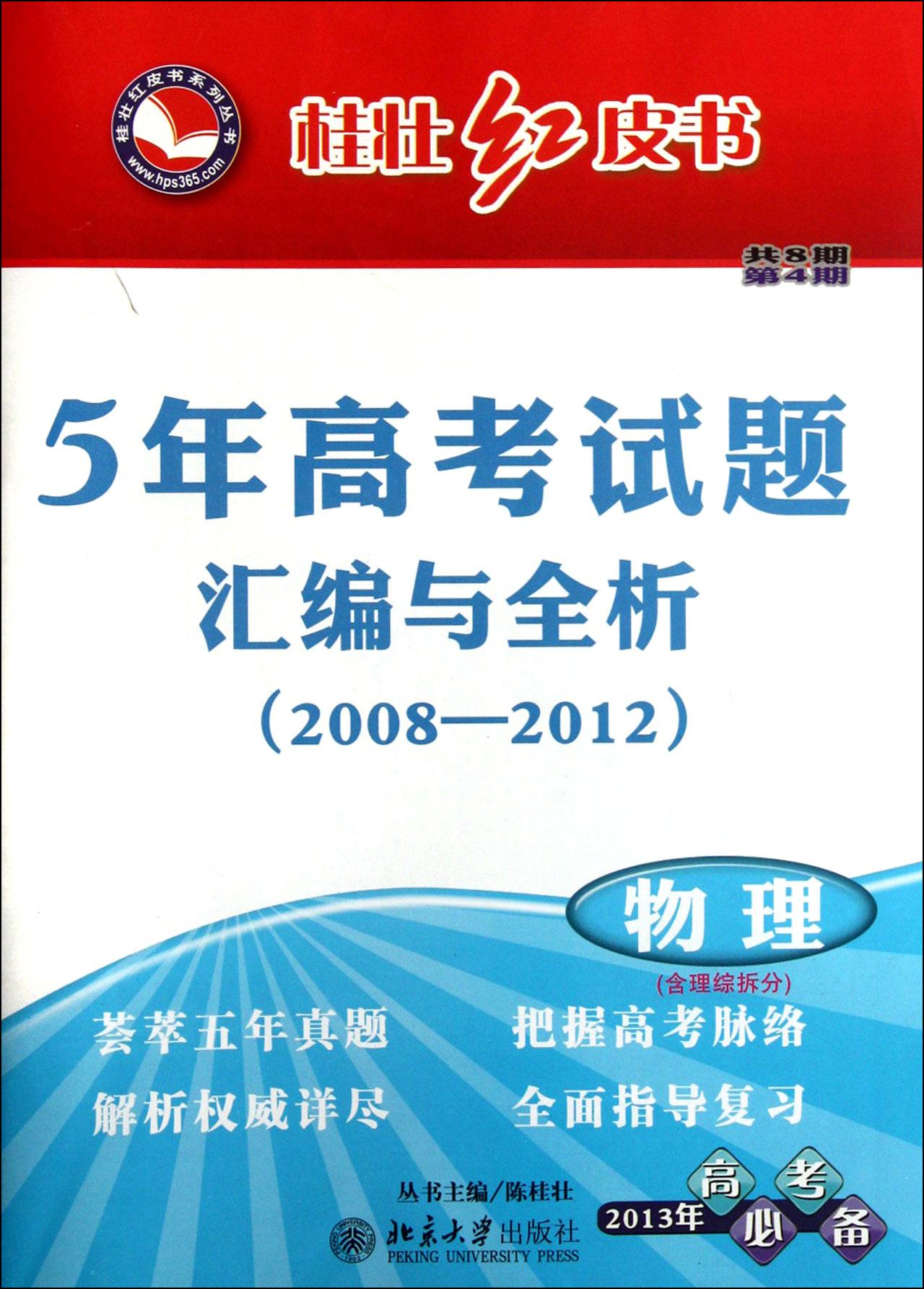 物理(含理综拆分2013年高考必备5年高考试题汇编