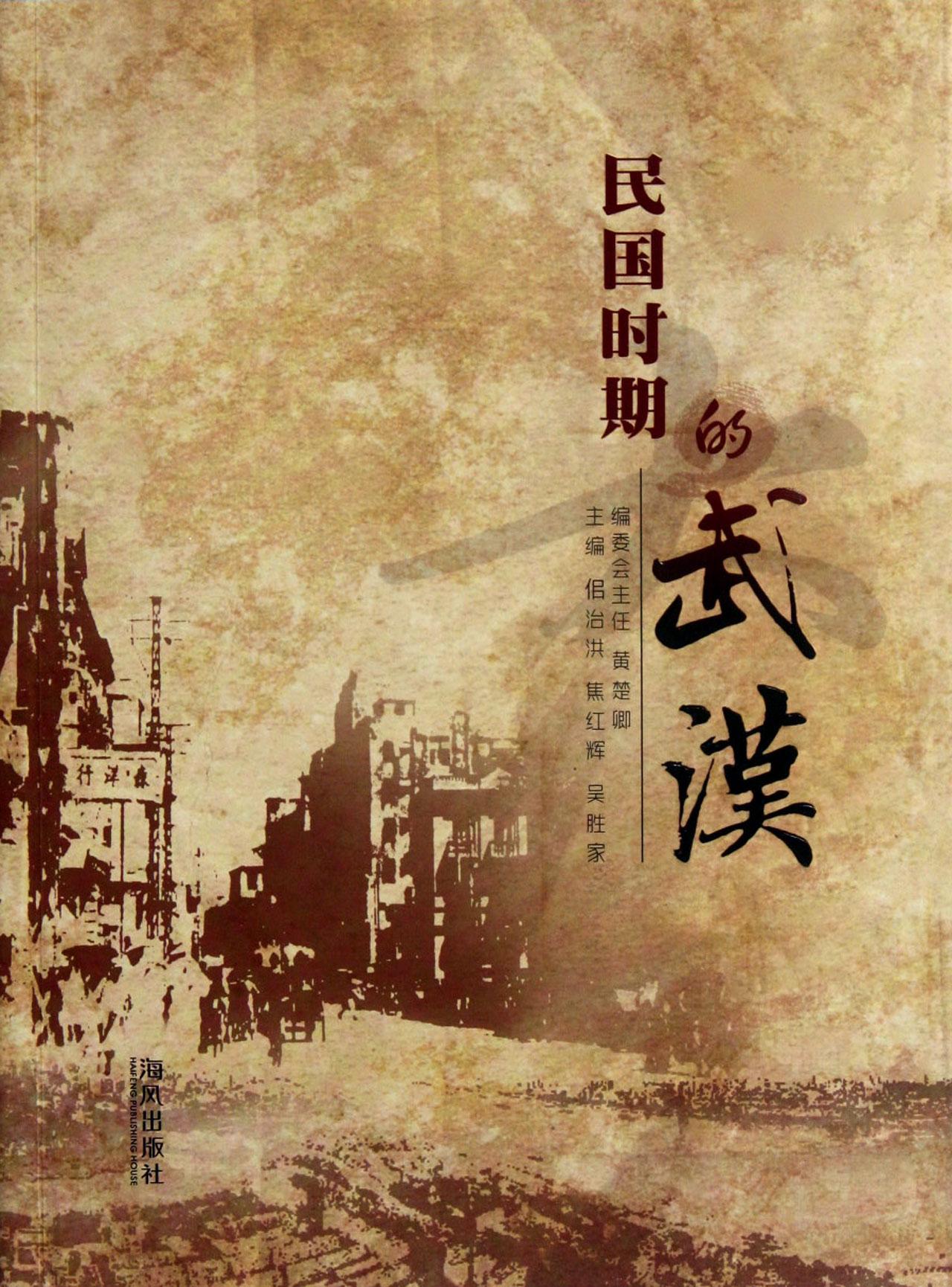 民国时期的武汉