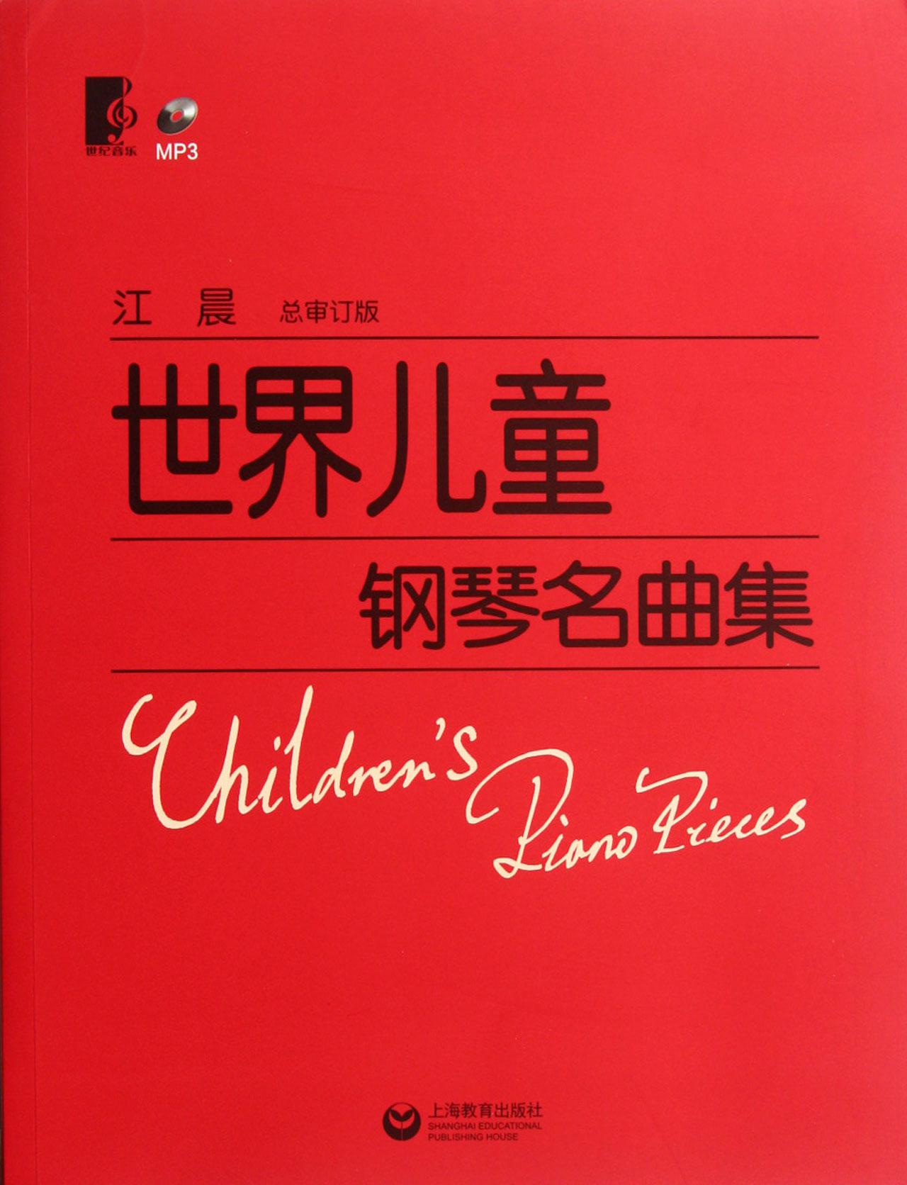 世界儿童钢琴名曲集附光盘