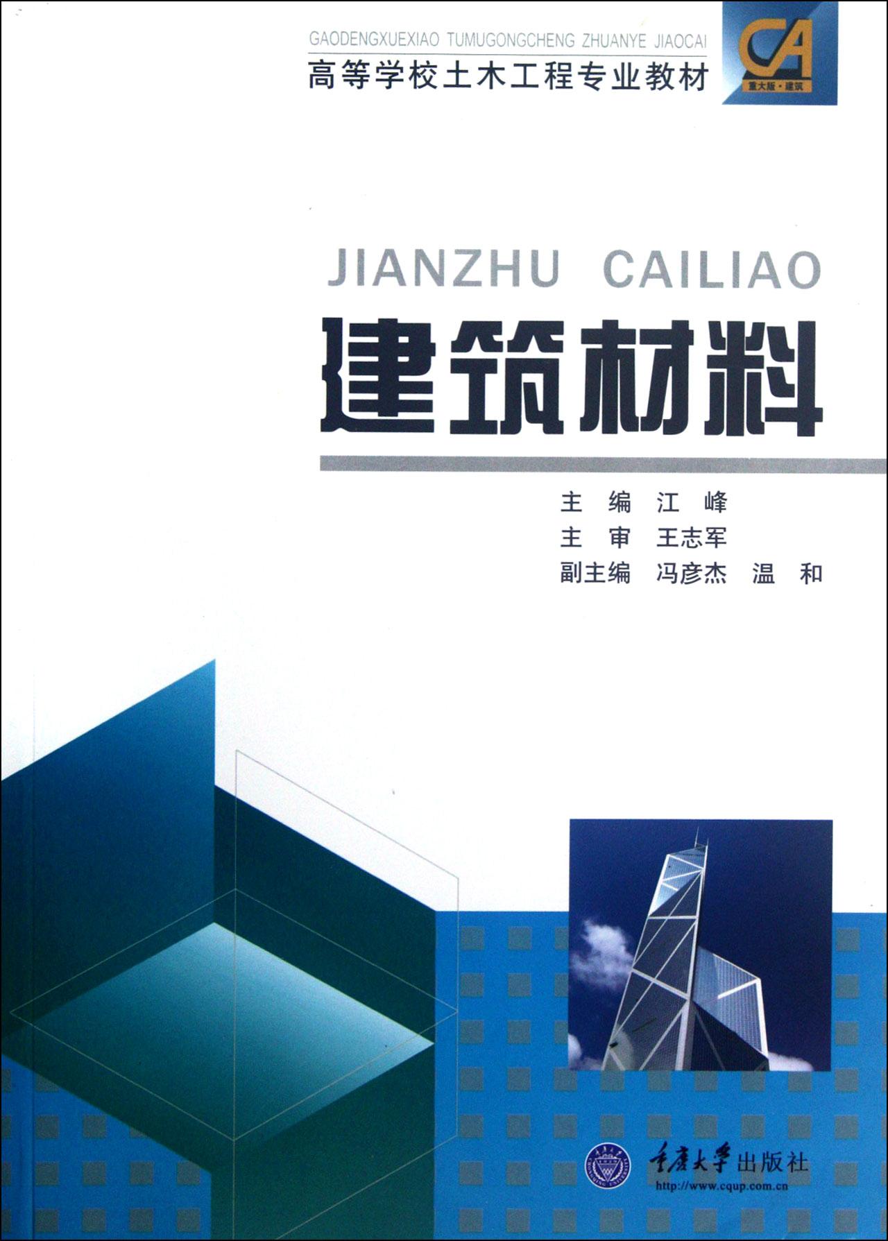 建筑材料(高等学校土木工程专业教材)