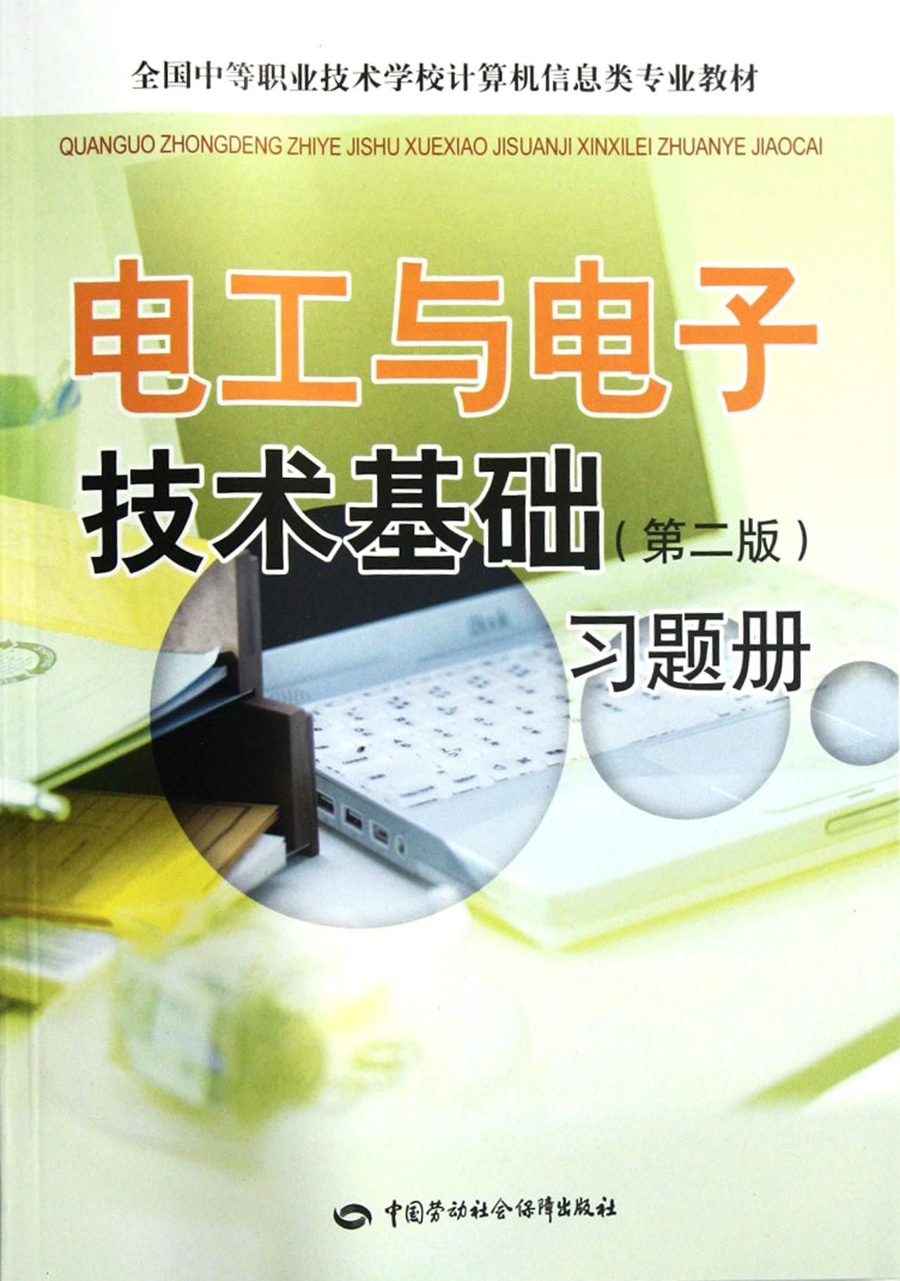 电工与电子技术基础 第二版>习题册