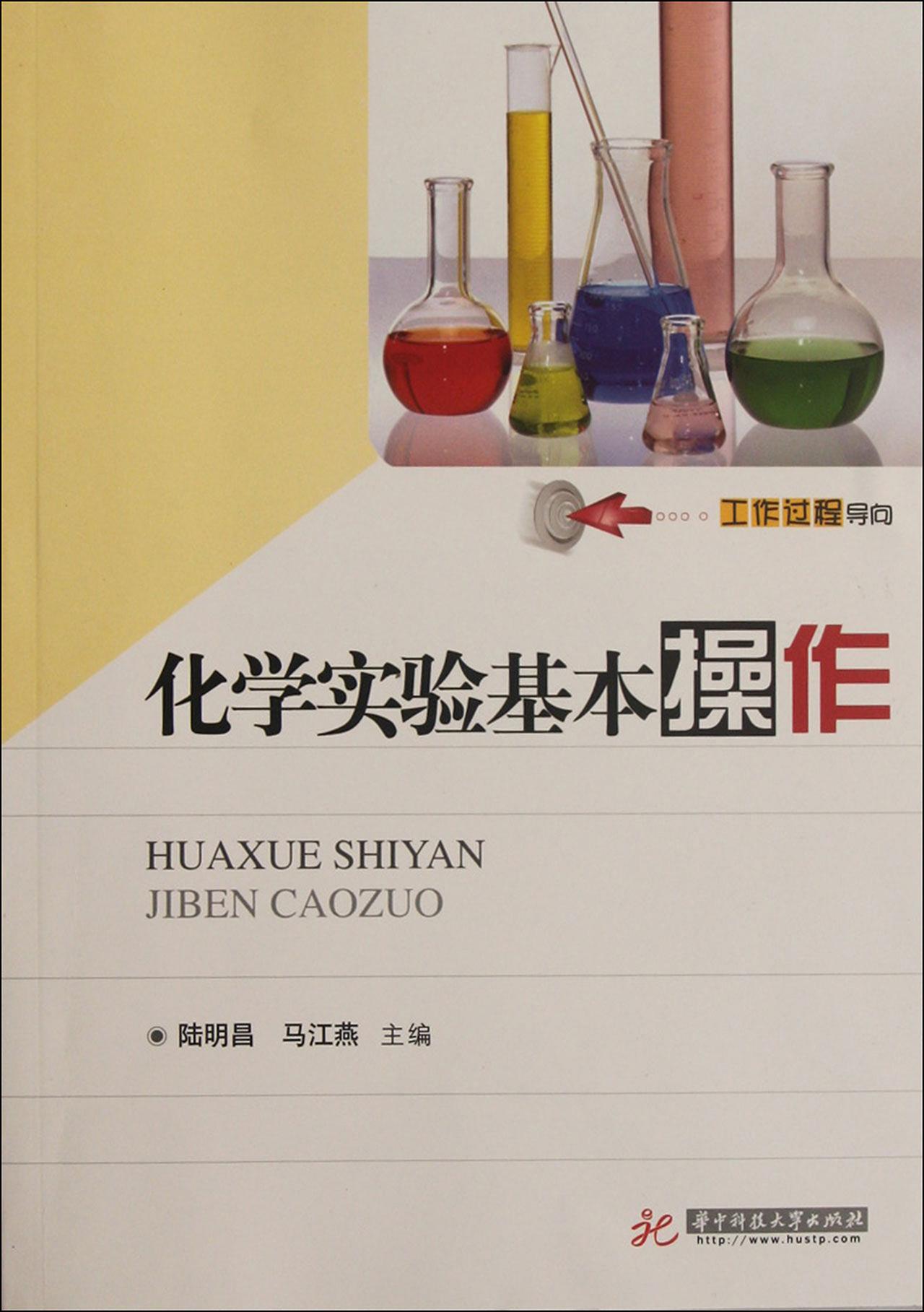 化学实验基本操作-博库网