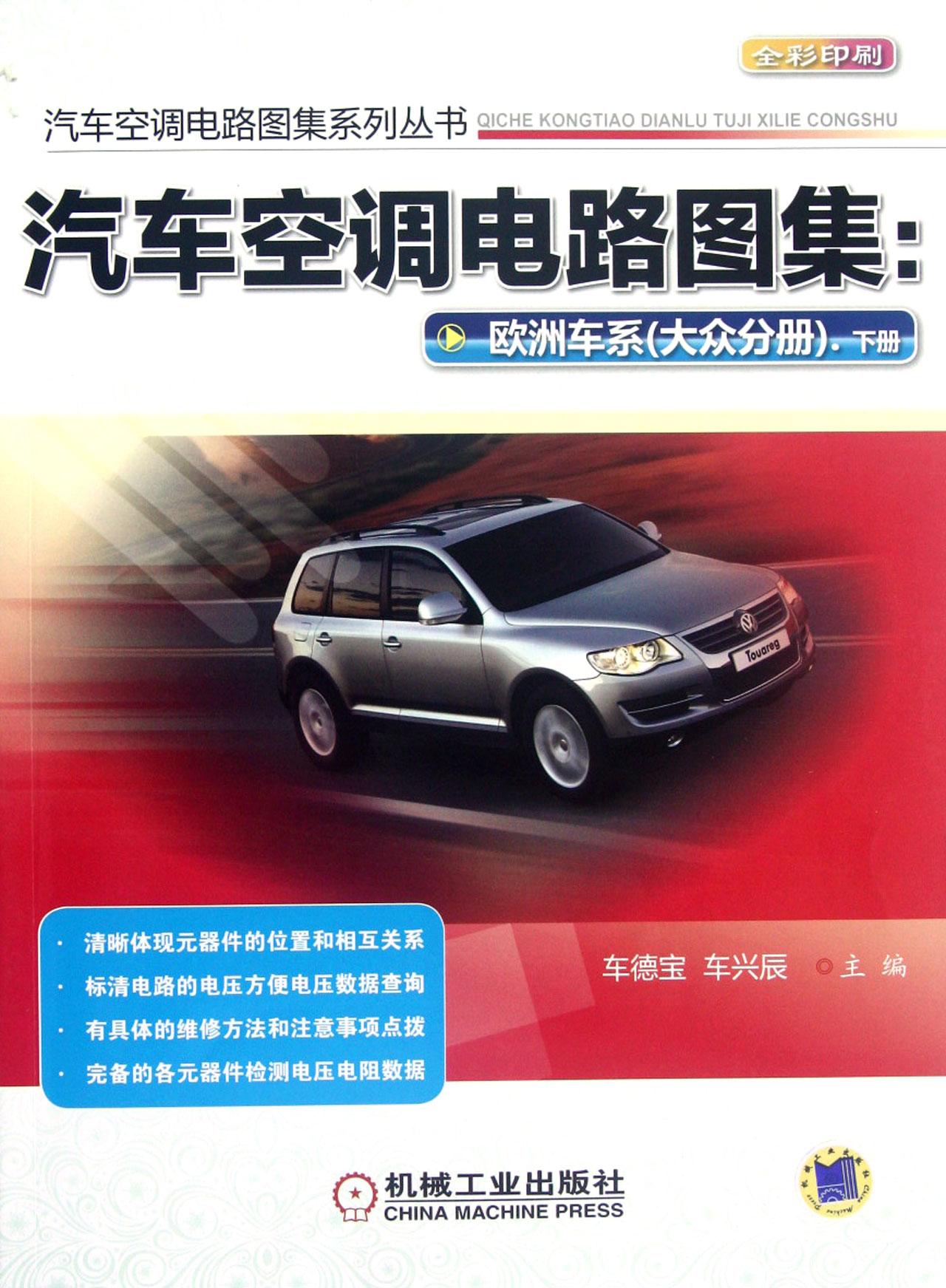 汽车空调电路图集(欧洲车系大众分册下全彩印刷)
