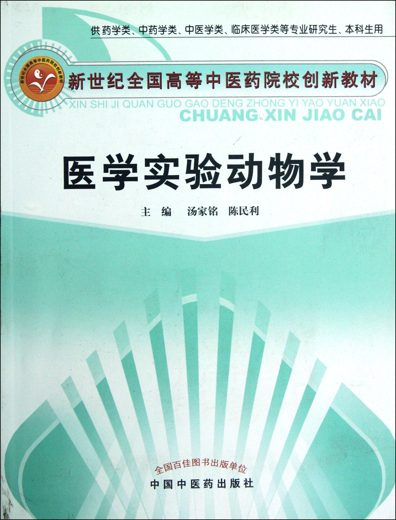医学实验动物学(供药学类中药学类中医学类临床医学类
