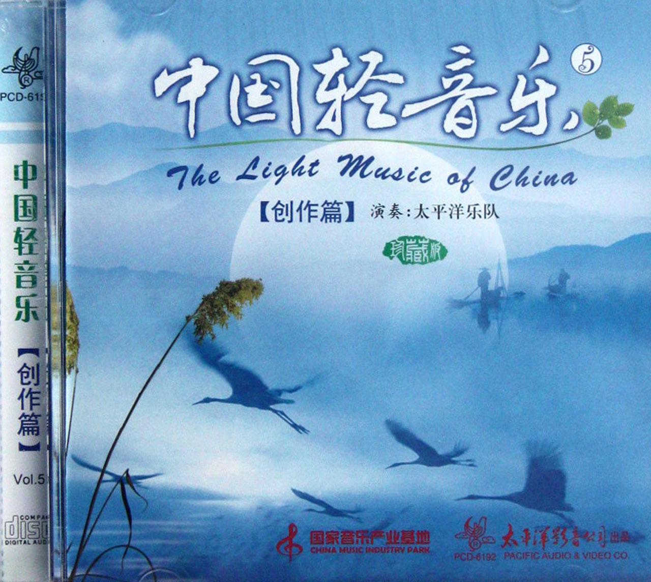 cd中国轻音乐 5>(创作篇)