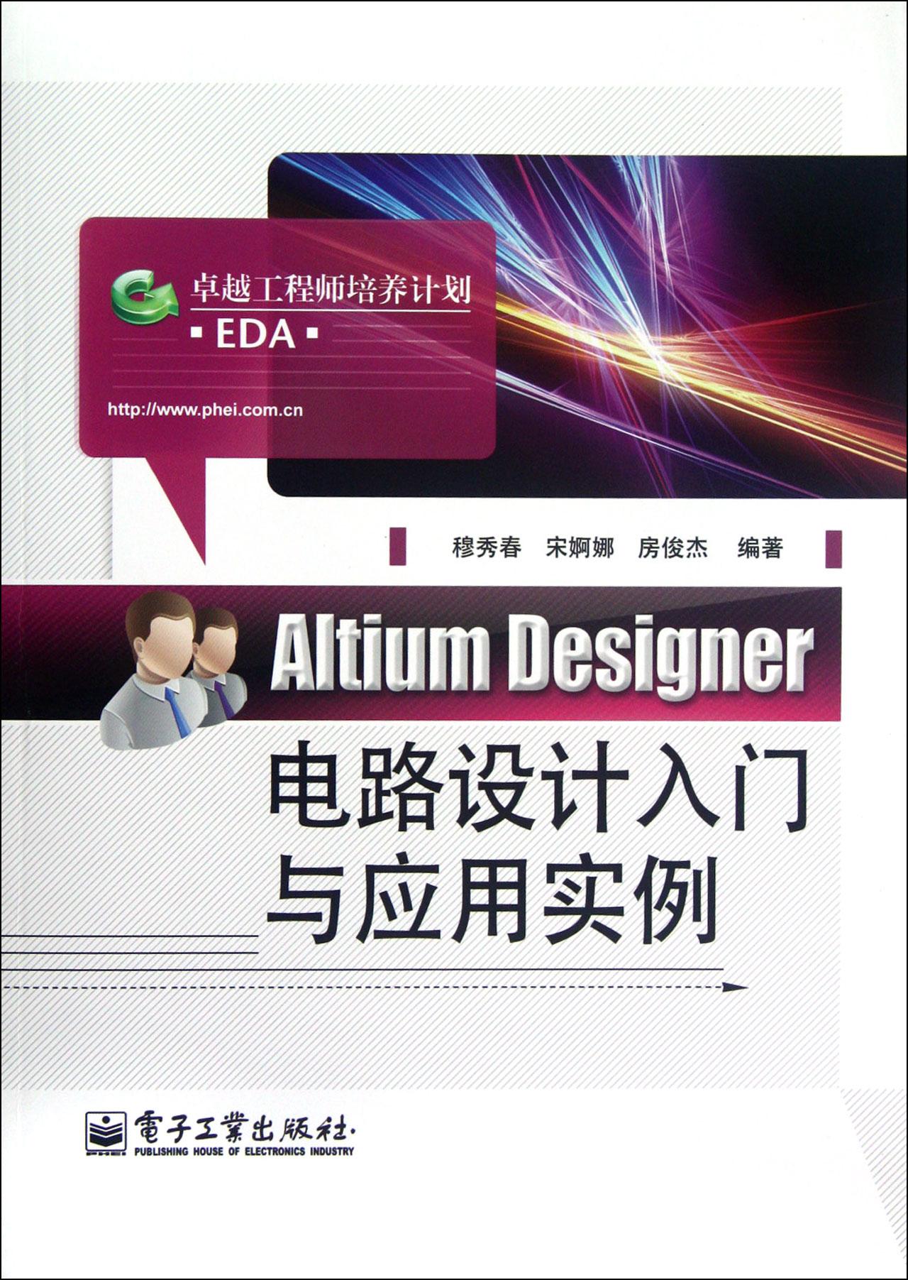 第一部分 基础篇 第1章 Altium Designer基础知识 1.1 Altium Designer的功能与特点 1.2 Altium Designer的安装和升级 1.3 Altium Designer的激活 1.4 思考与练习 第2章 Altium Designer设计环境 2.1 Altium Designer的环境设计 2.2 Altium Designer的资源设置 2.3 Altium Designer的工作面板和窗口管理 2.