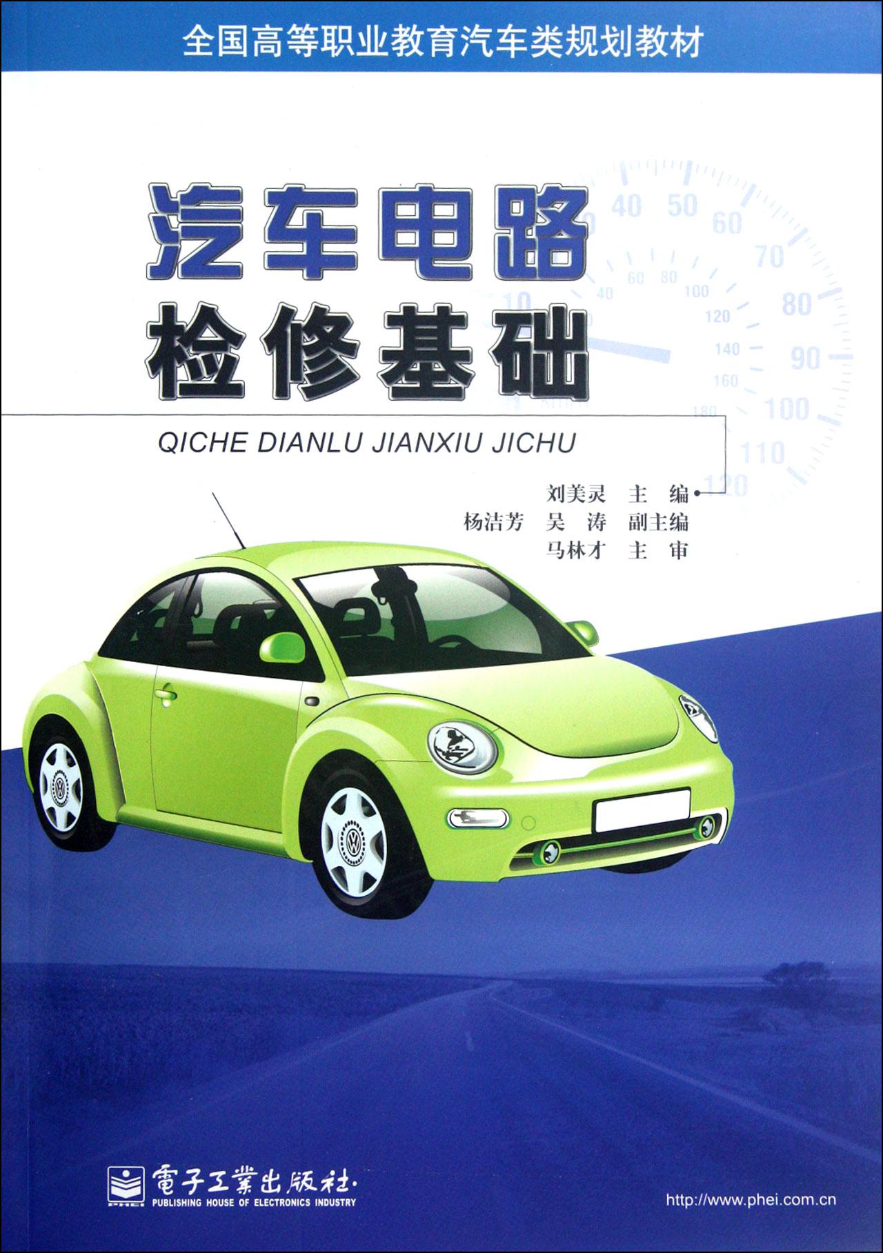 汽车电路检修基础(全国高等职业教育汽车类规划教材)