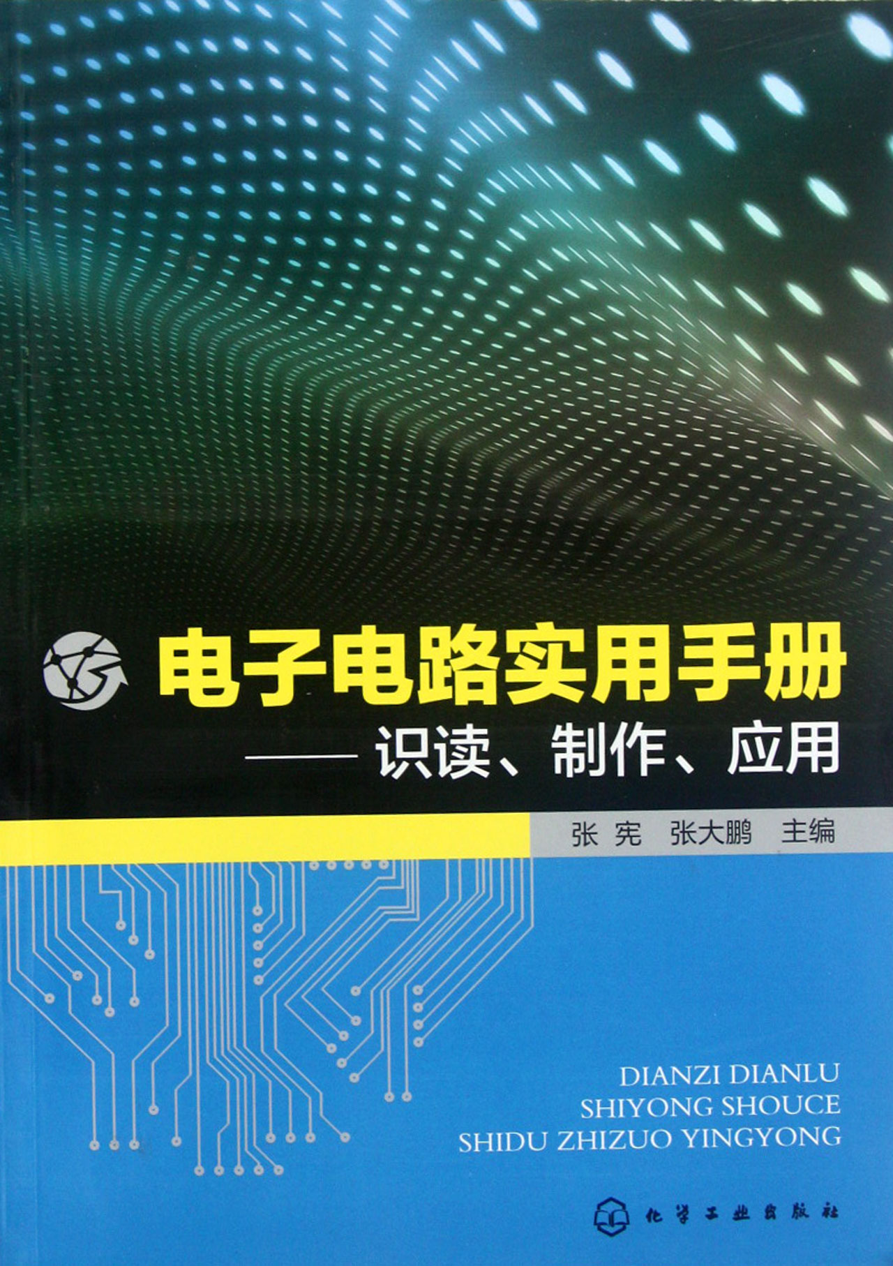 电子电路实用手册--识读制作应用