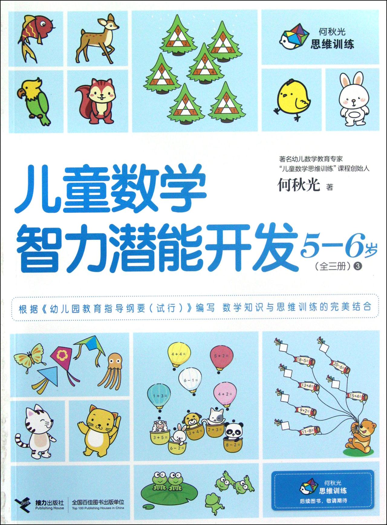儿童数学智力潜能开发5-6岁3