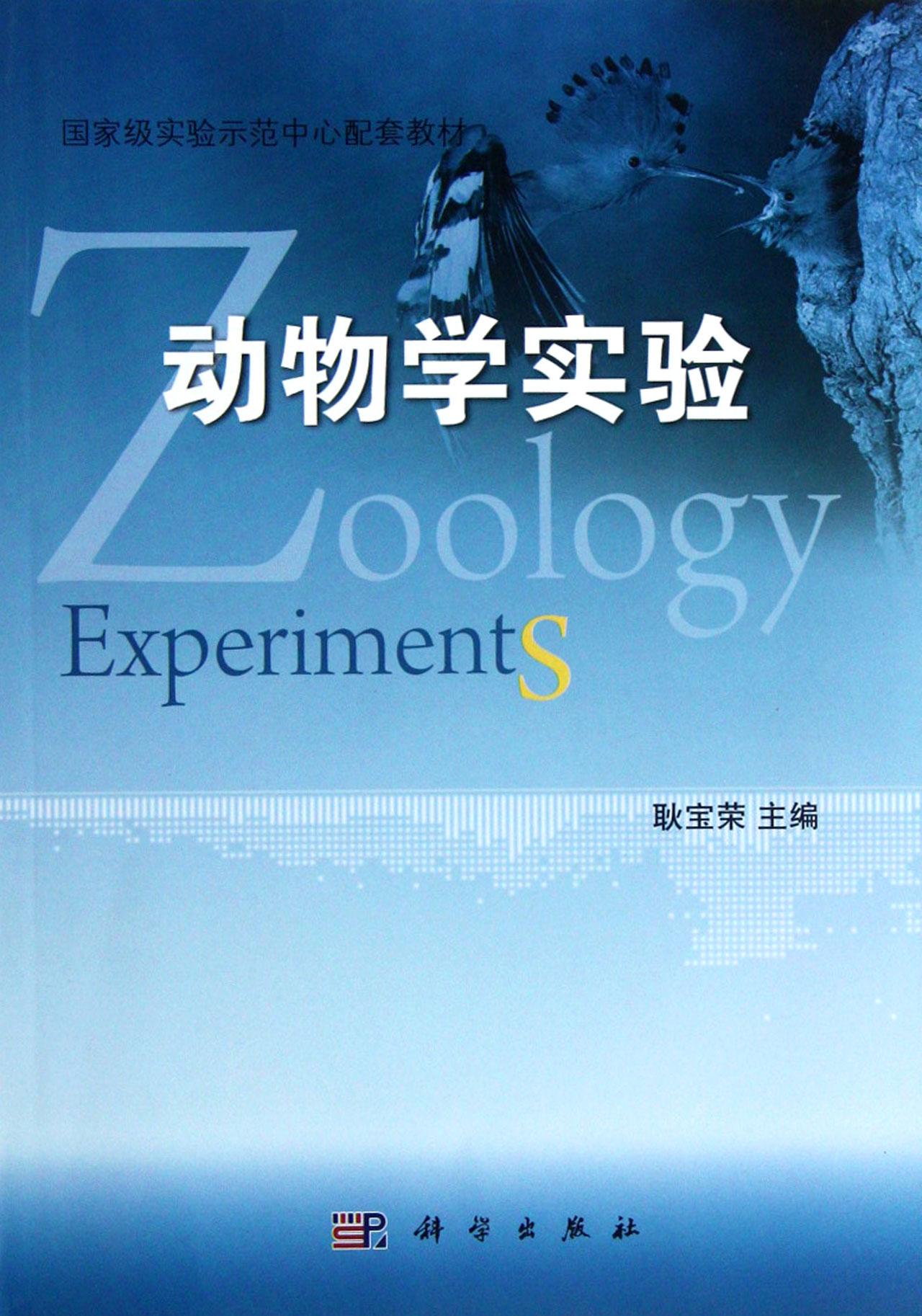 动物学实验-博库网