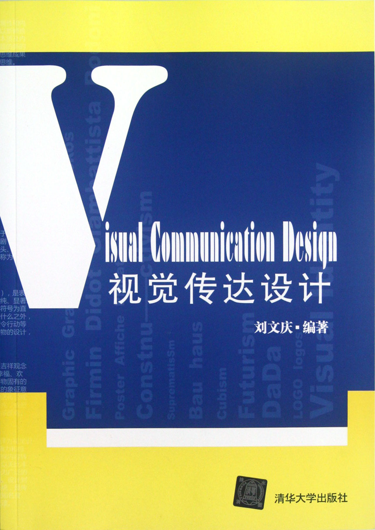 視覺傳達設計-博庫網