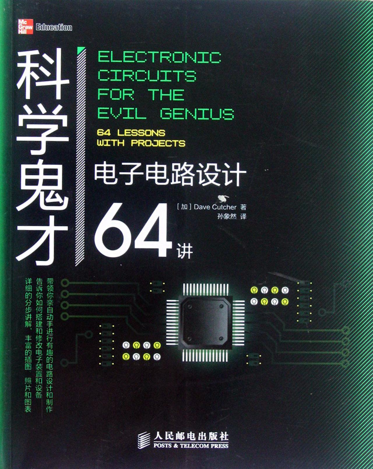 科学鬼才:电子电路设计64讲 [加][Dave.Cutcher著][扫描版][pdf]