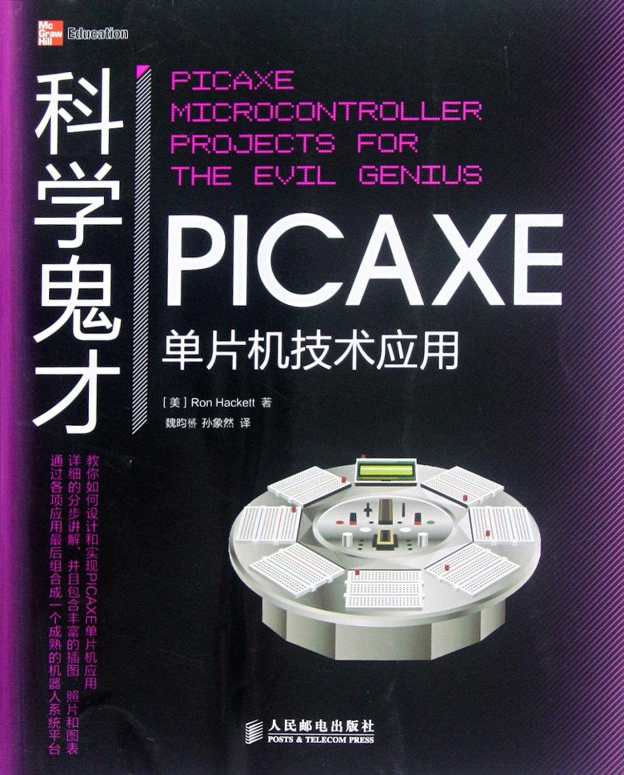 科学鬼才:PICAXE单片机技术应用[美][Ron.Hackett著][扫描版][pdf]