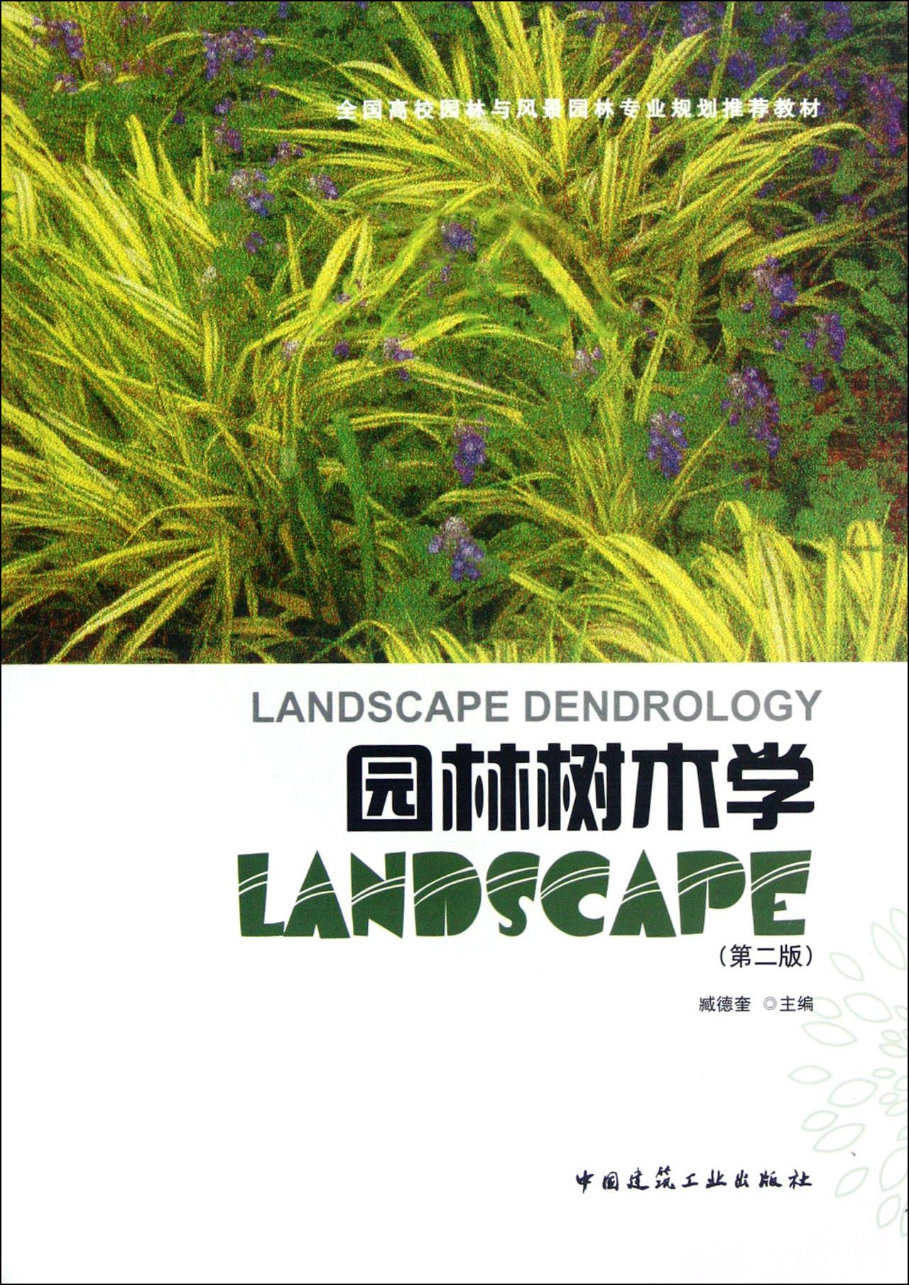 园林树木学(第2版全国高校园林与风景园林专业规划推荐教材)