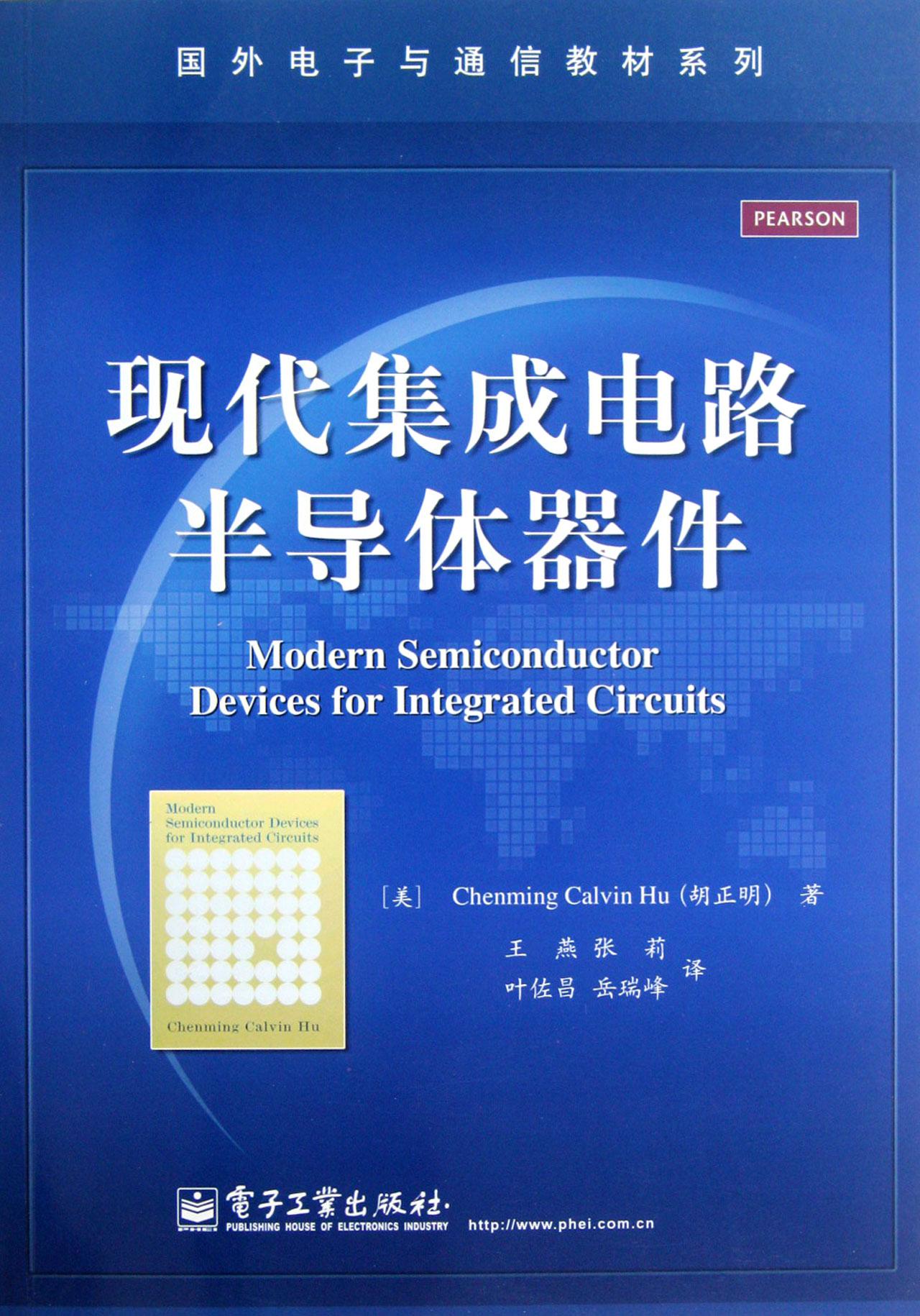 正版新书-现代集成电路半导体器件;  现代集成电路半导体器件; 国外电