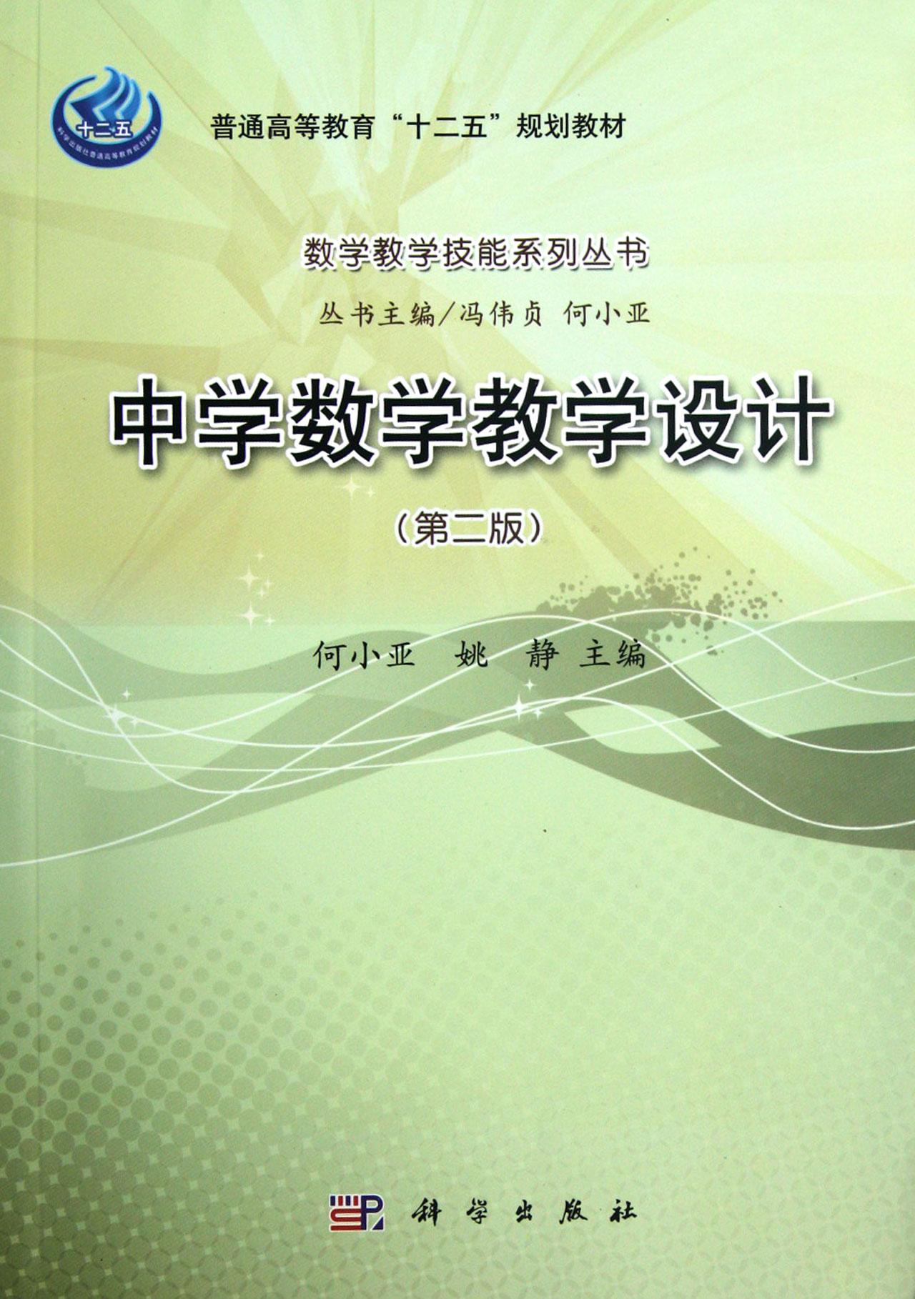 中学数学教学设计(第2版普通高等教育十二五规划教材)