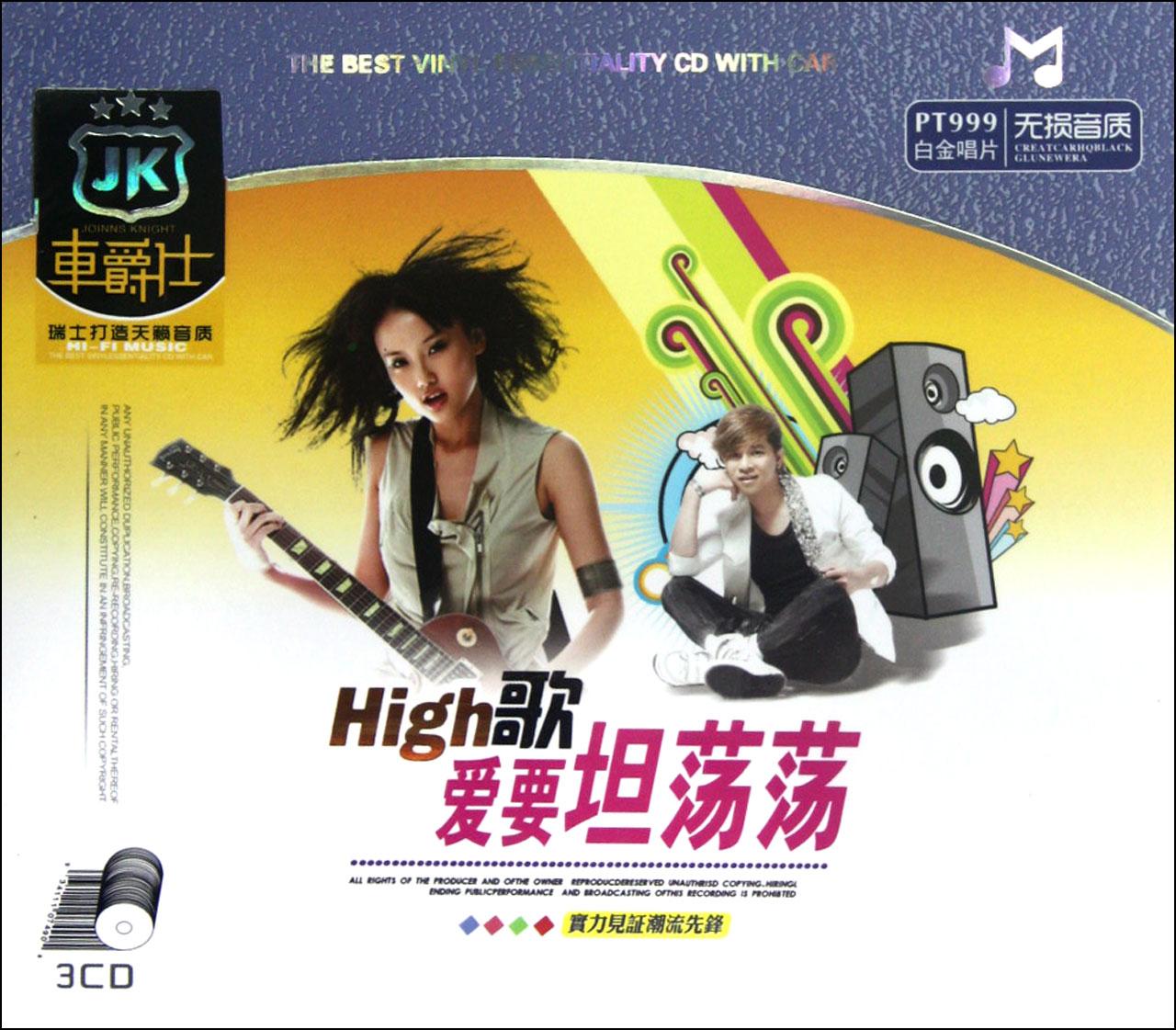 cd high歌爱要坦荡荡(3碟装)