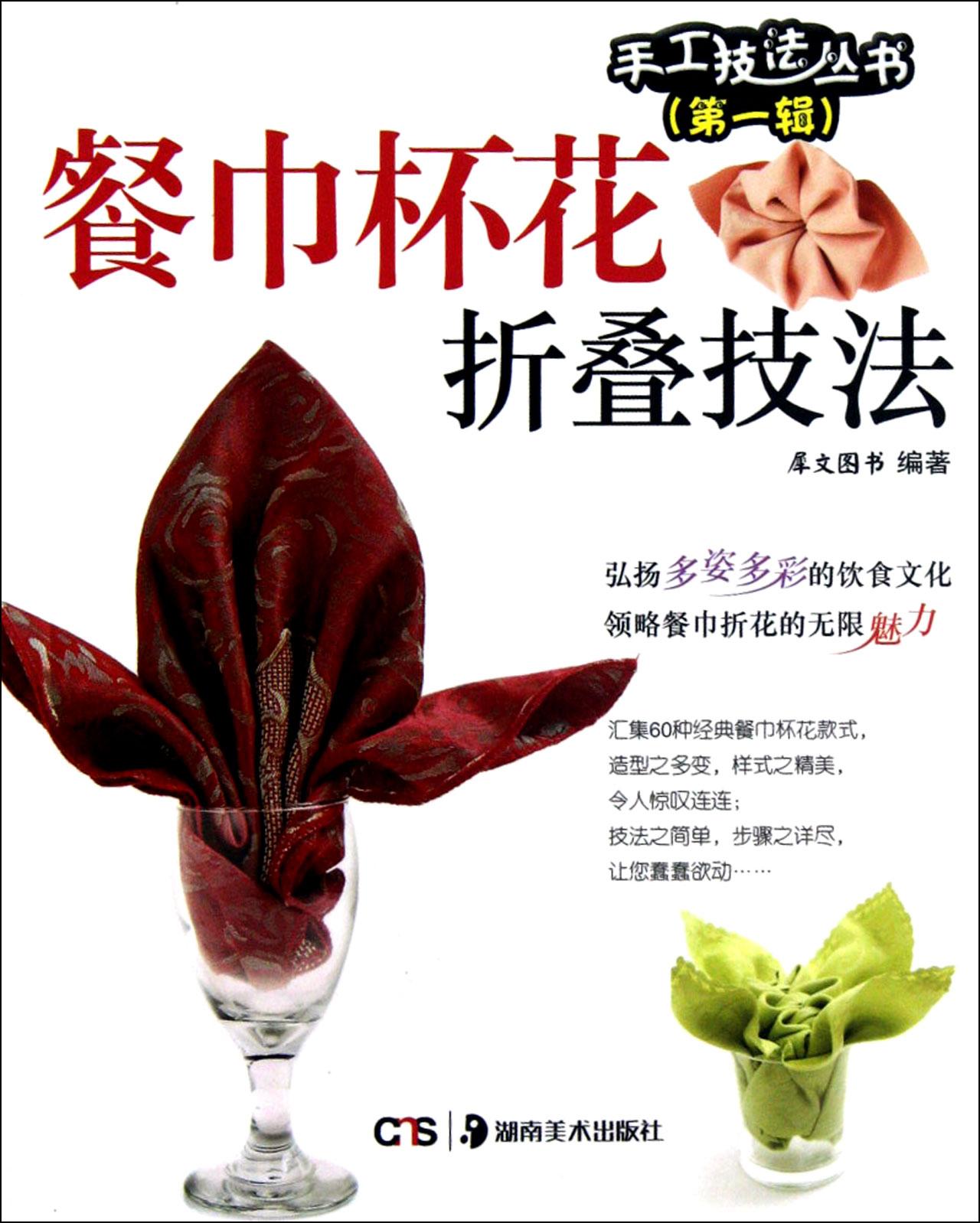 餐巾杯花折叠技法/手工技法丛书